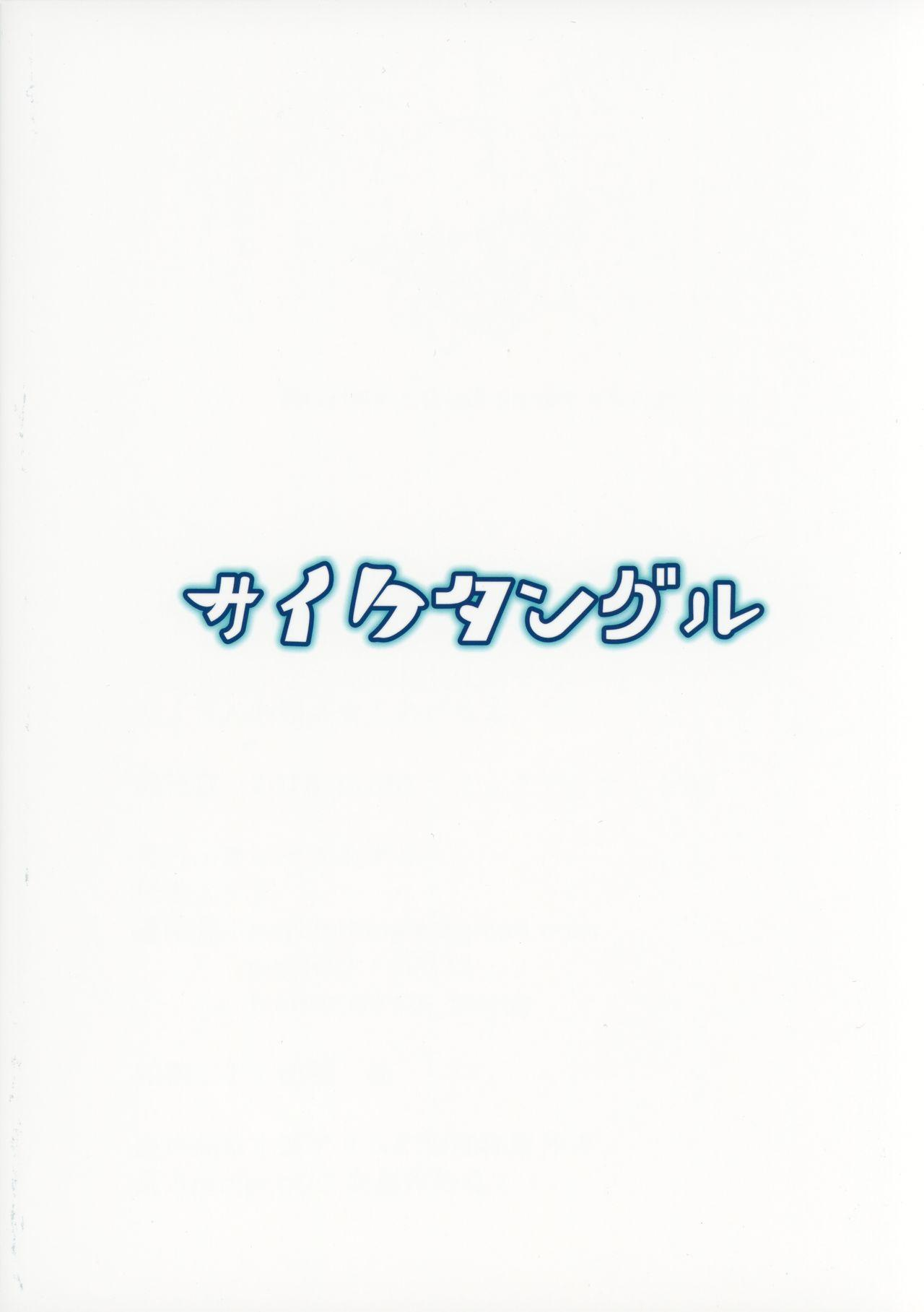 Orin-chan o Tappuri Amae Sasete Takusan Shasei Sasete Ageru Hon. 21