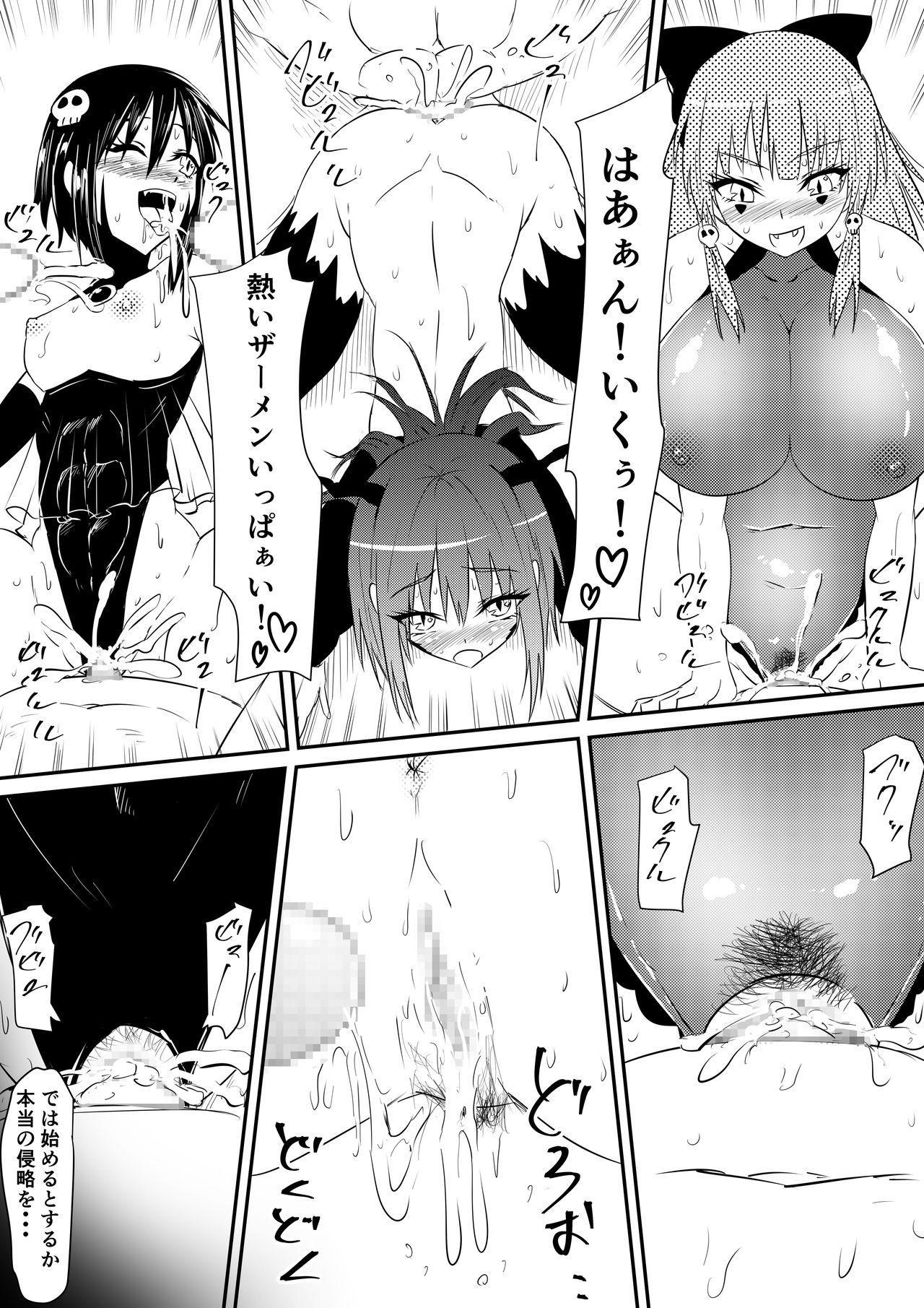 Mahou Shoujo Pretty Lovelys Haiboku! Akuochi! 32