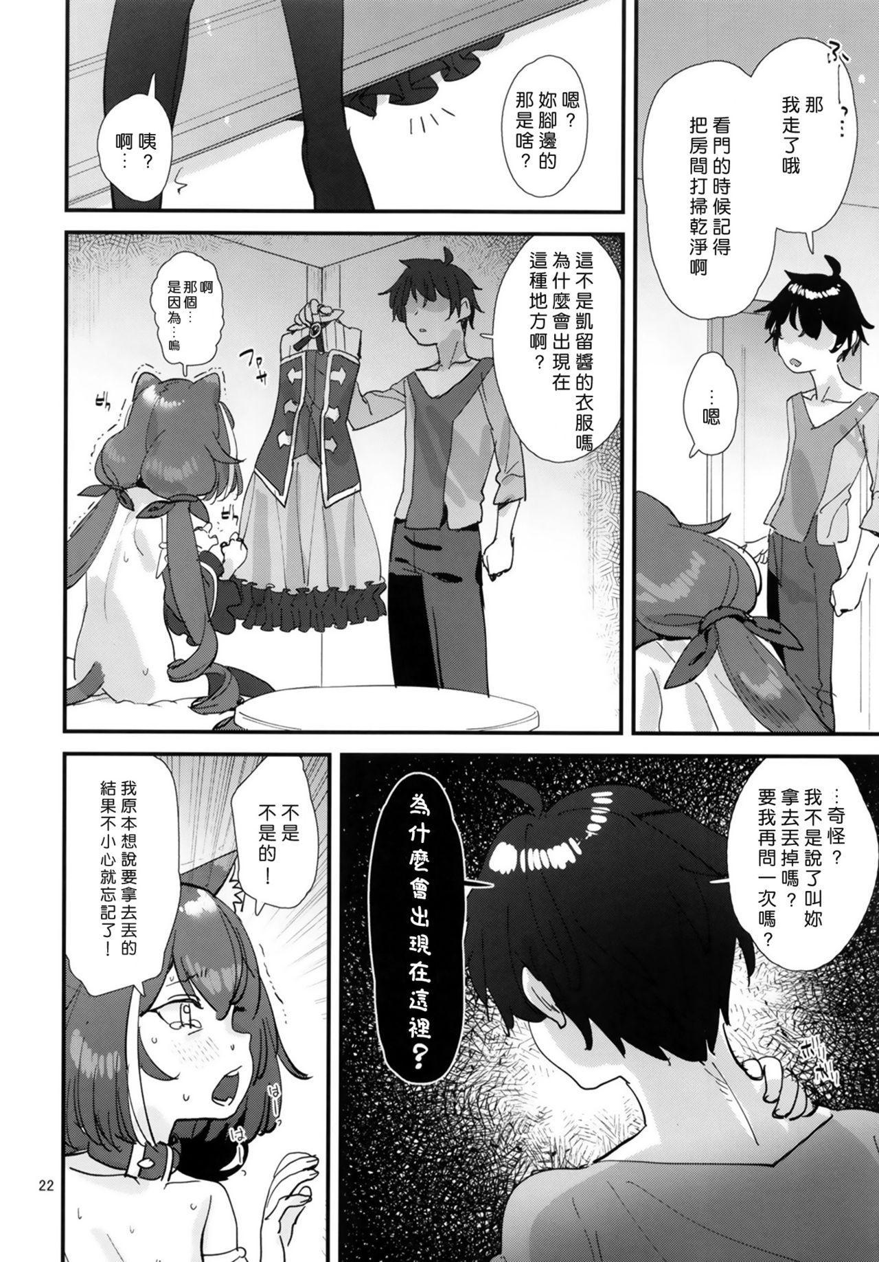 Ohayou, Kyaru-chan 21
