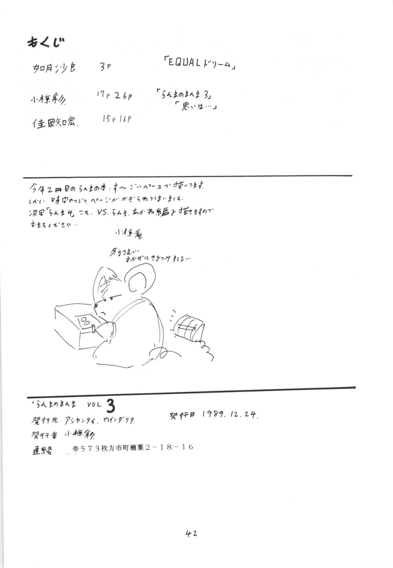 Ranma no Manma 3 v2 40