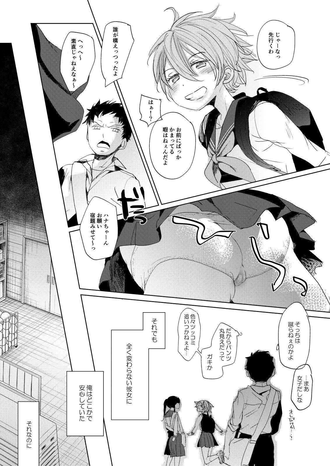 Ore no Himitsu Kichi 9