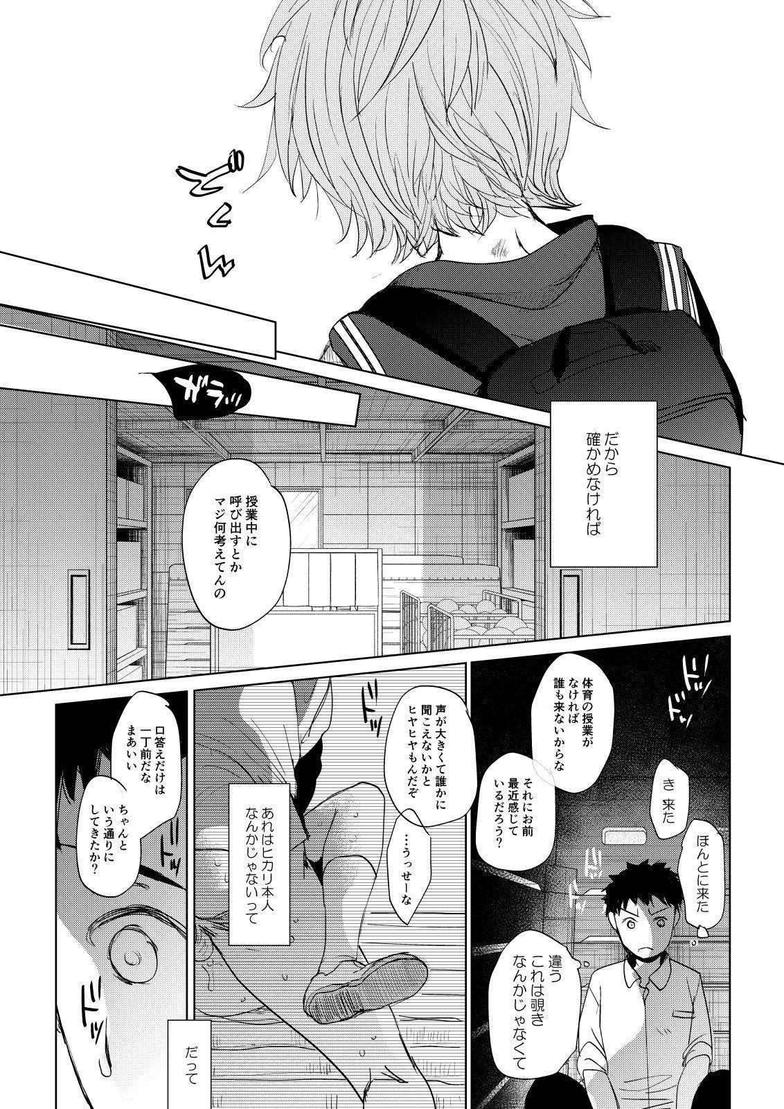 Ore no Himitsu Kichi 12