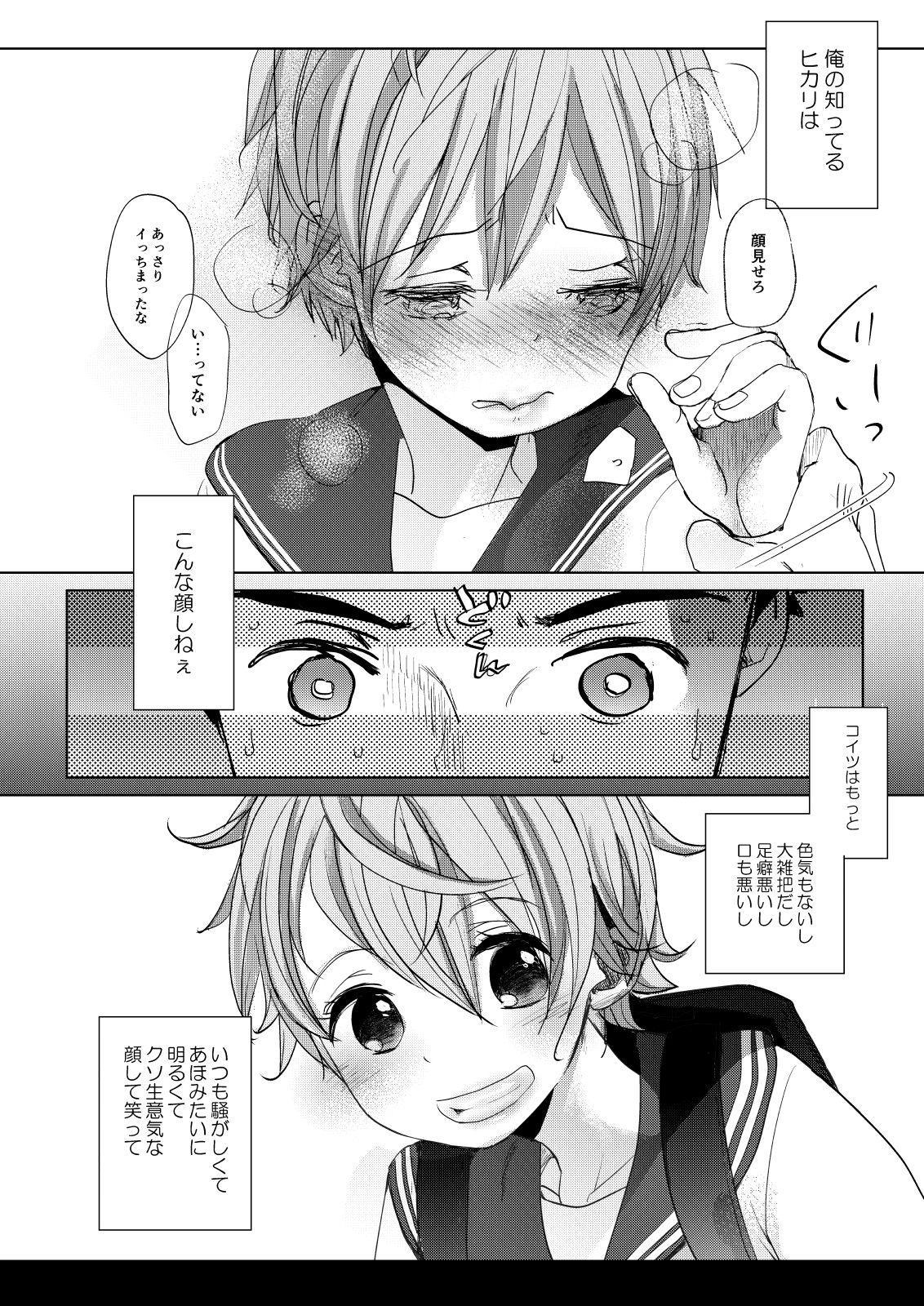 Ore no Himitsu Kichi 16