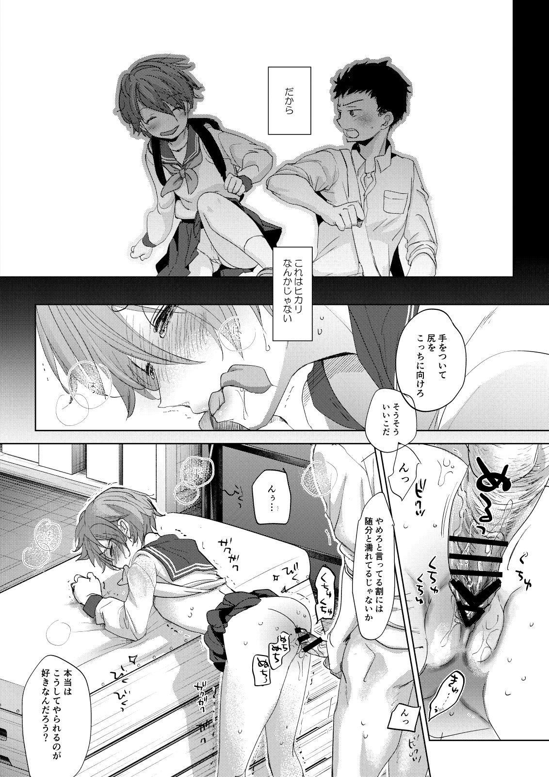 Ore no Himitsu Kichi 17
