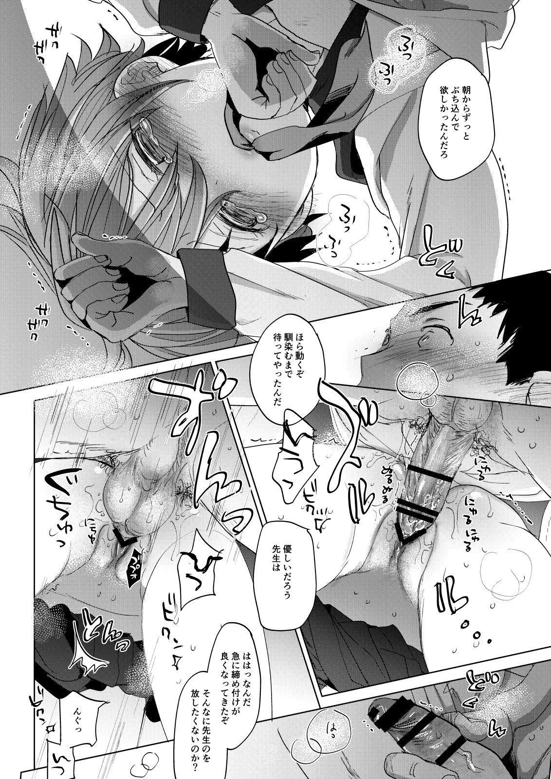 Ore no Himitsu Kichi 19
