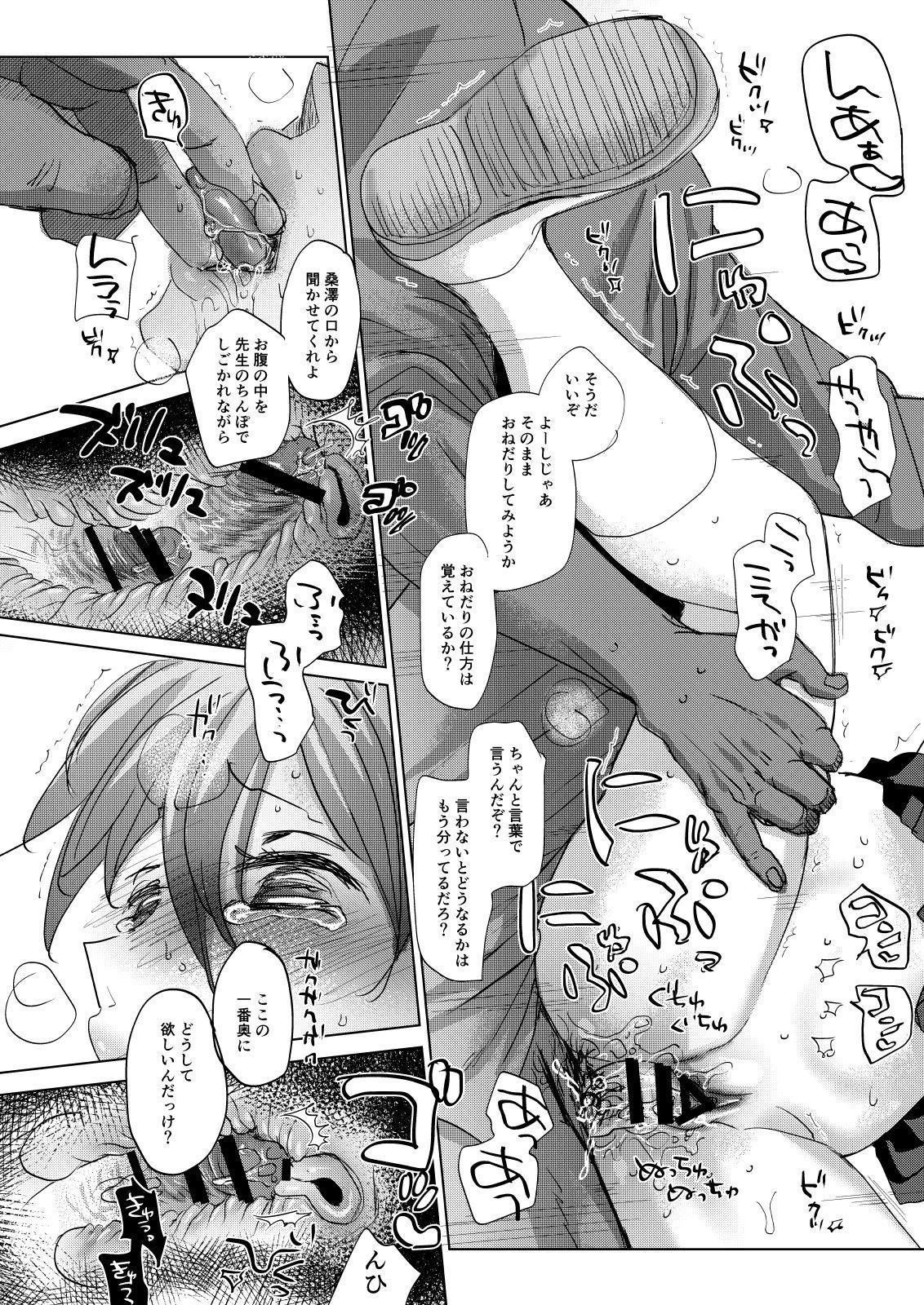 Ore no Himitsu Kichi 24