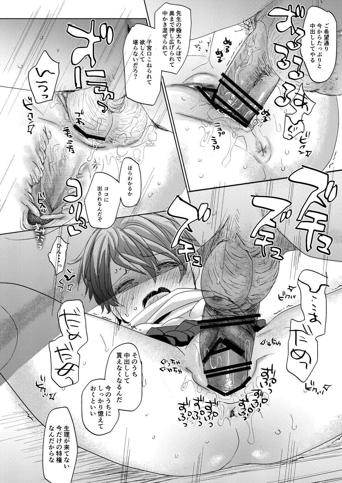 Ore no Himitsu Kichi 26