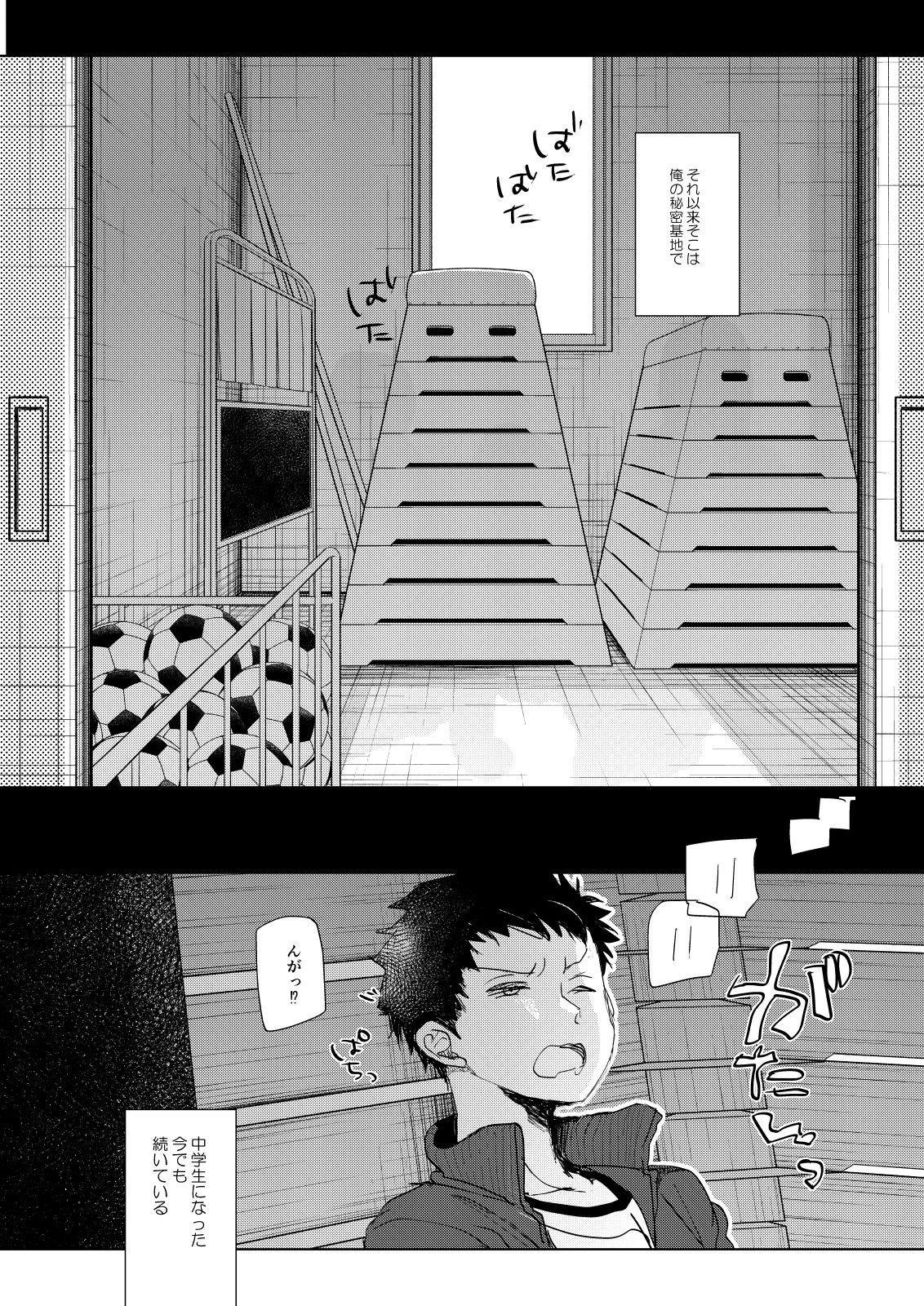 Ore no Himitsu Kichi 2