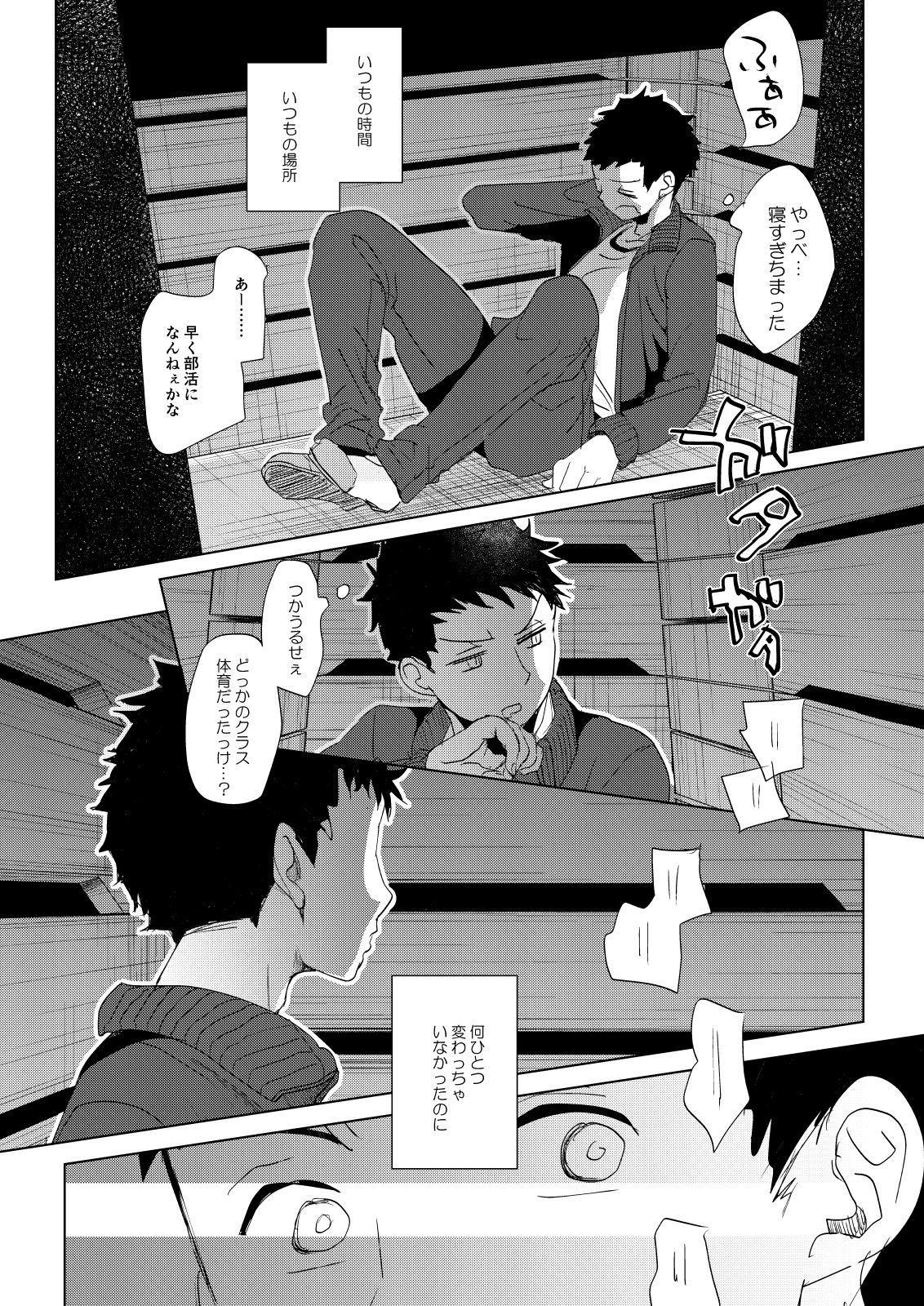 Ore no Himitsu Kichi 3