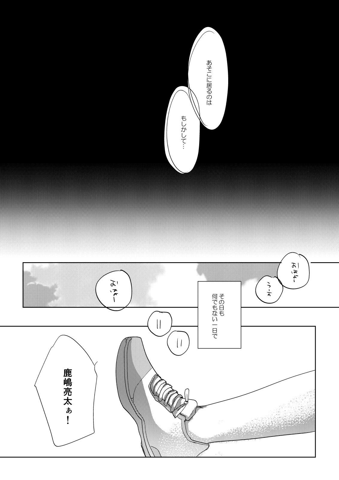 Ore no Himitsu Kichi 5