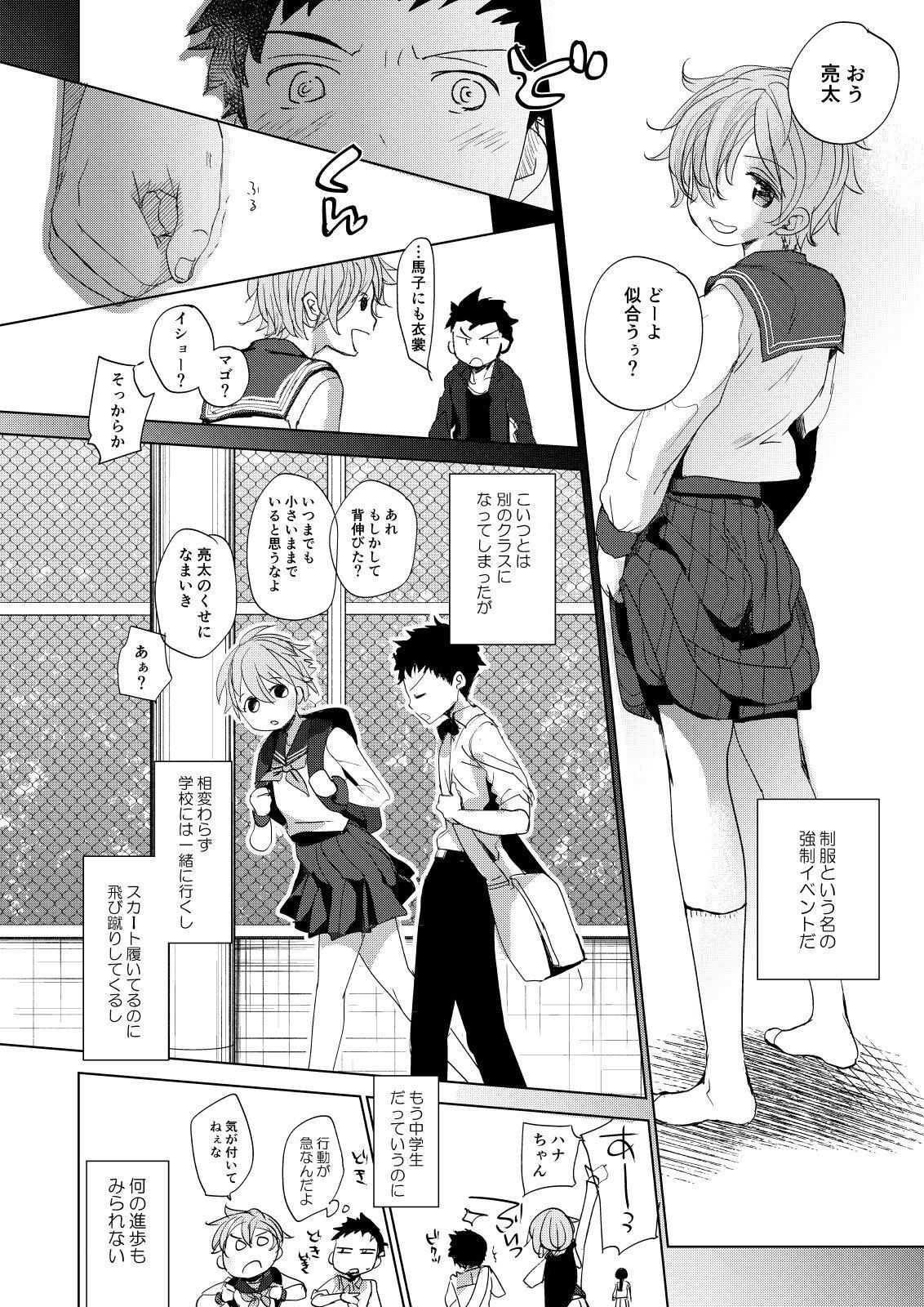 Ore no Himitsu Kichi 8