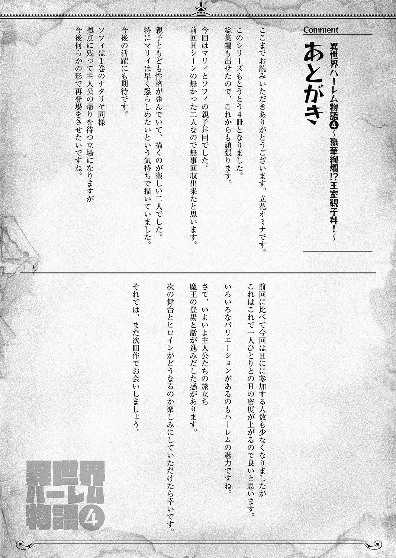 Isekai Harem Monogatari 4 56