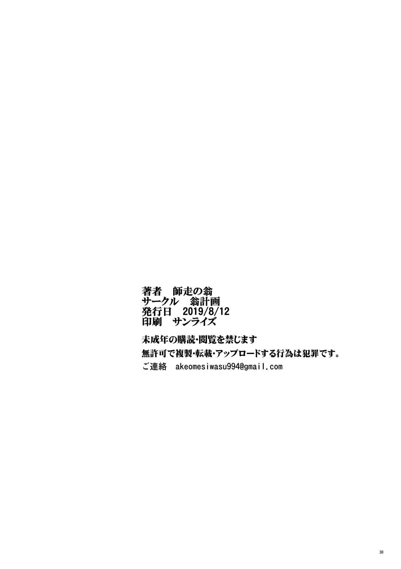 Hitozuma Saimin Conveni Nikubenki Kouhen 28
