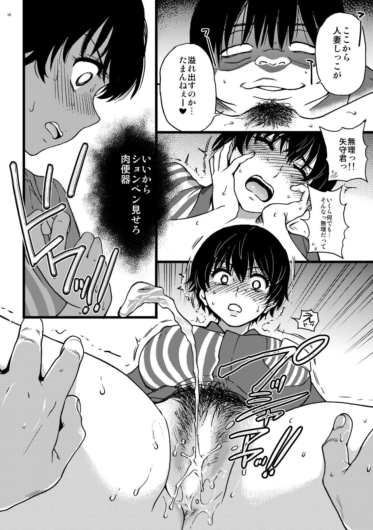 Hitozuma Saimin Conveni Nikubenki Kouhen 8