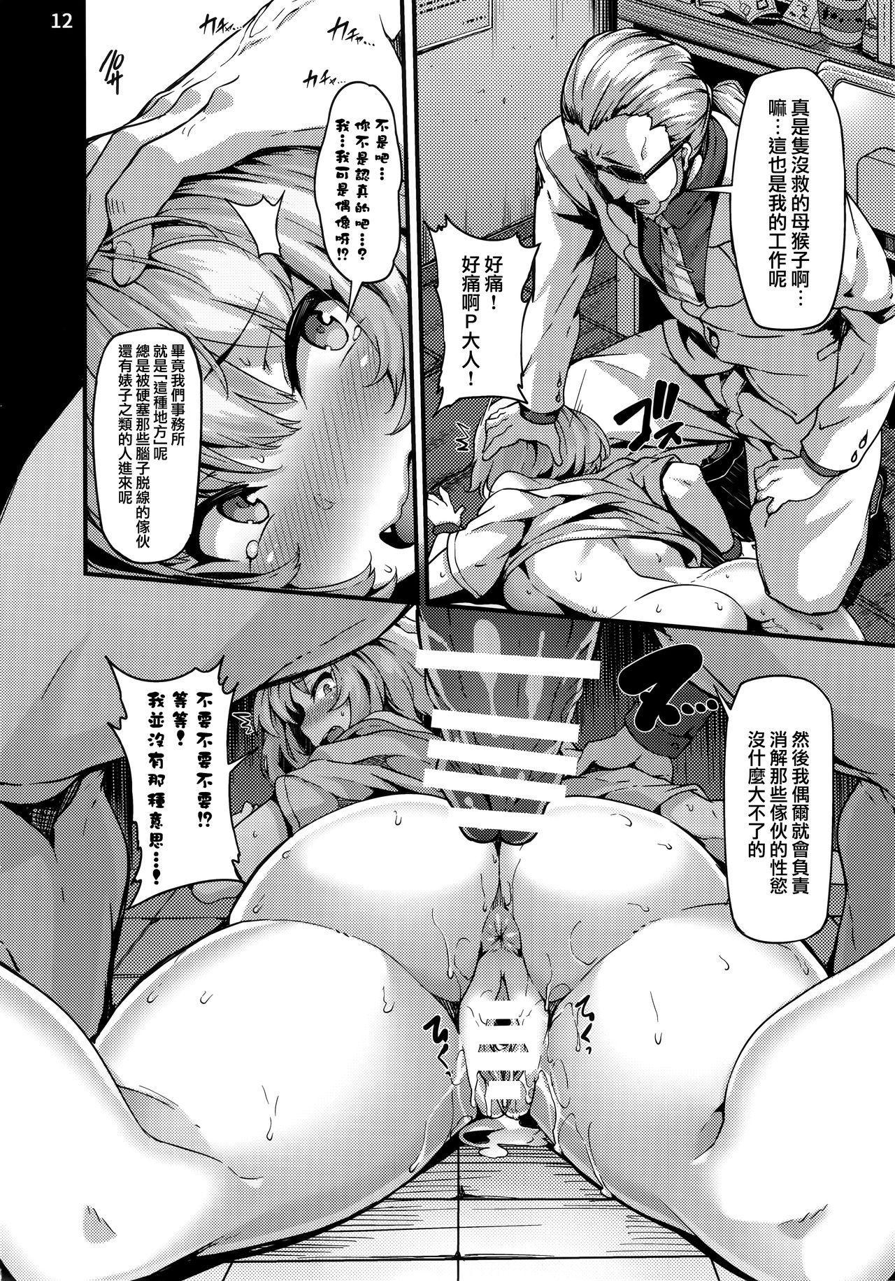 Riamu-chan wa Toutoi yo! 12