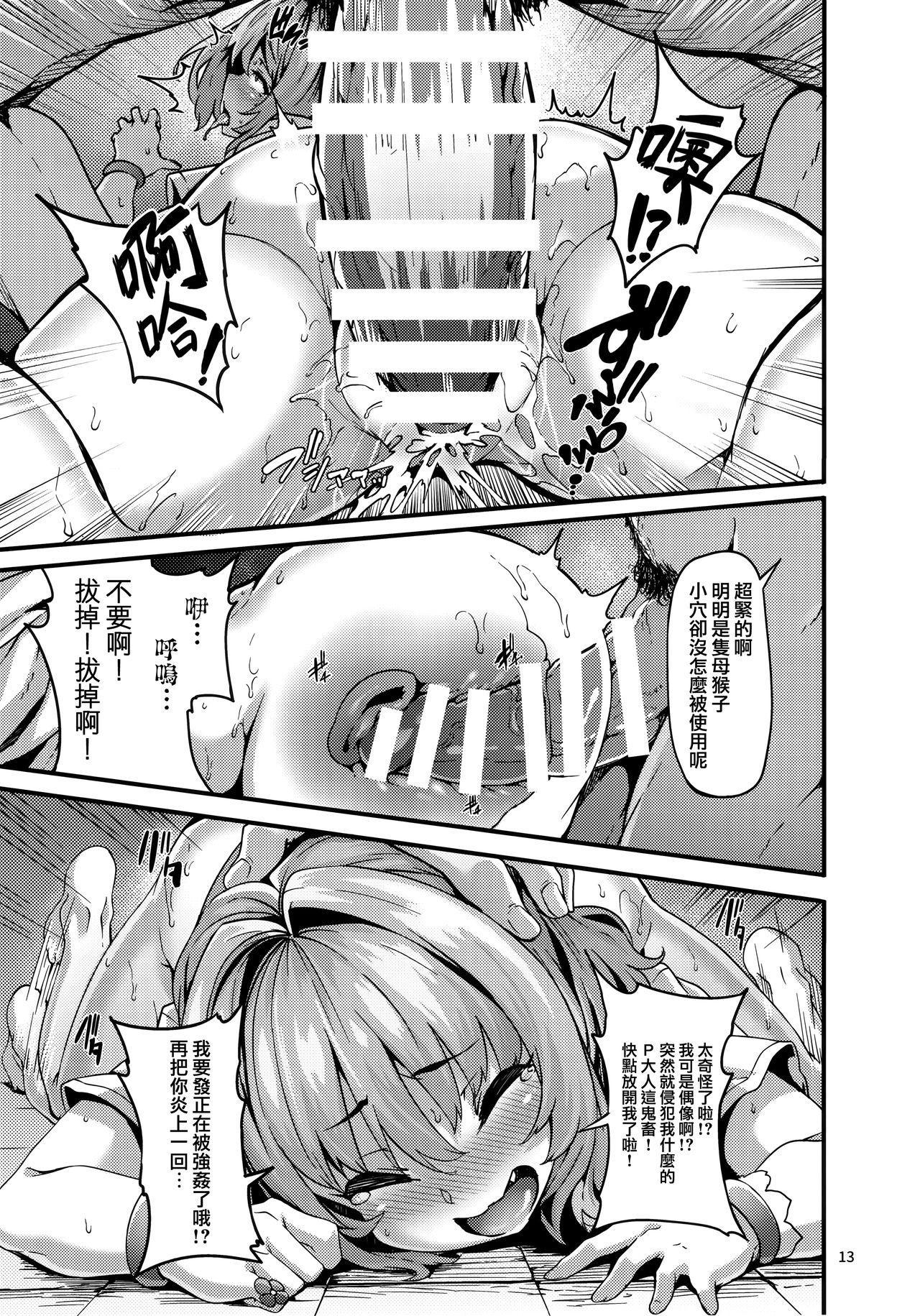 Riamu-chan wa Toutoi yo! 13