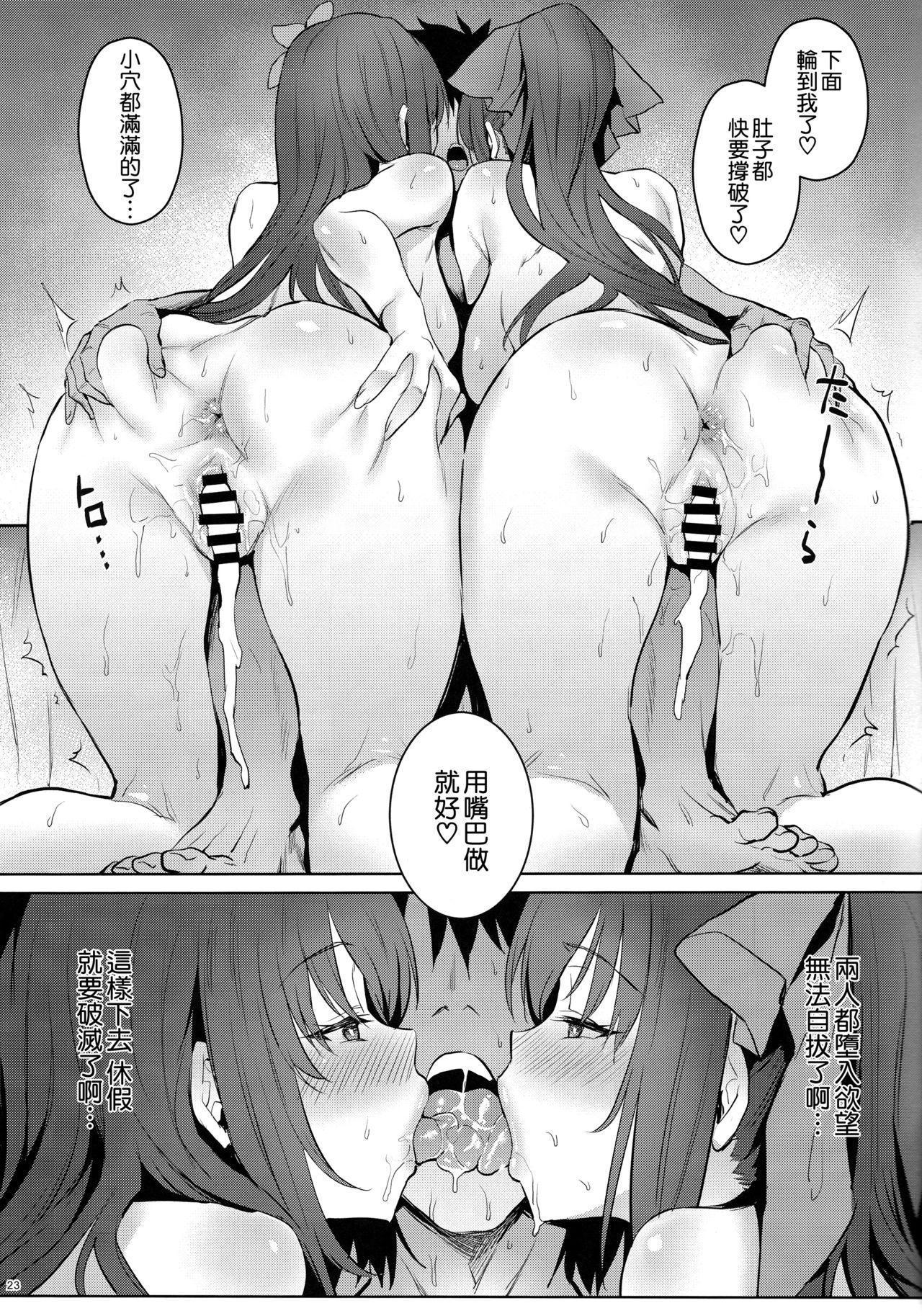 Atsugari na Joou-sama 21