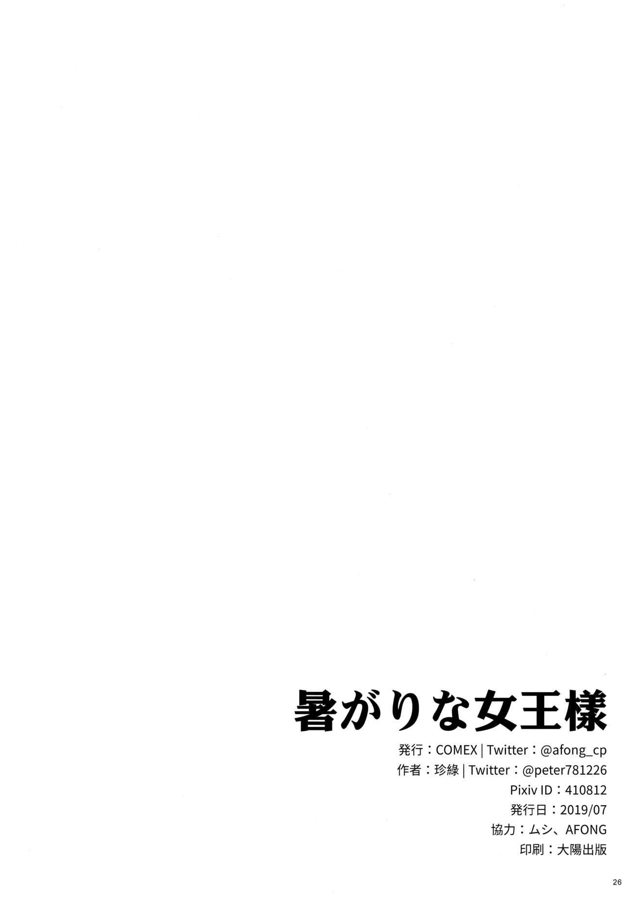 Atsugari na Joou-sama 24