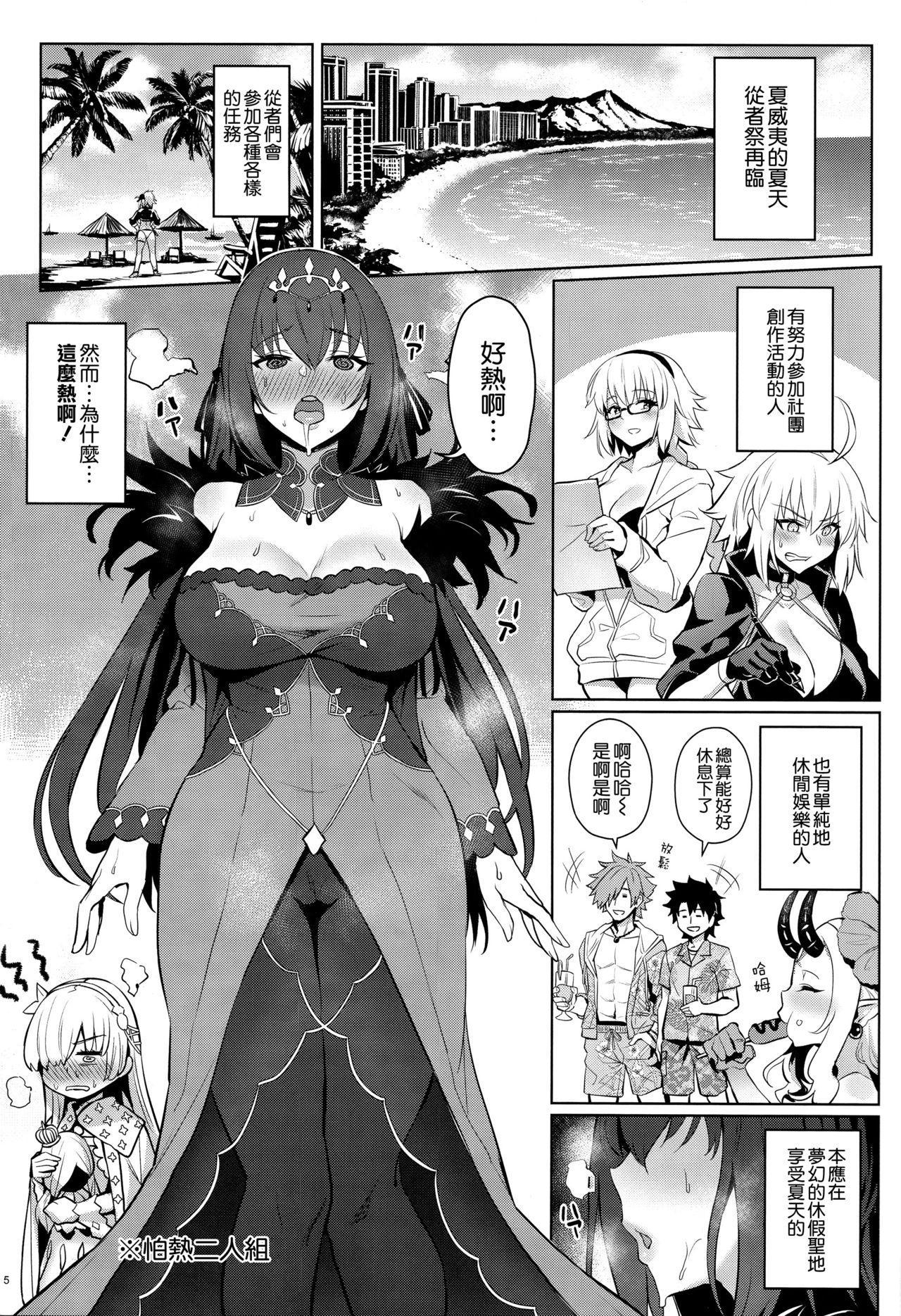 Atsugari na Joou-sama 3