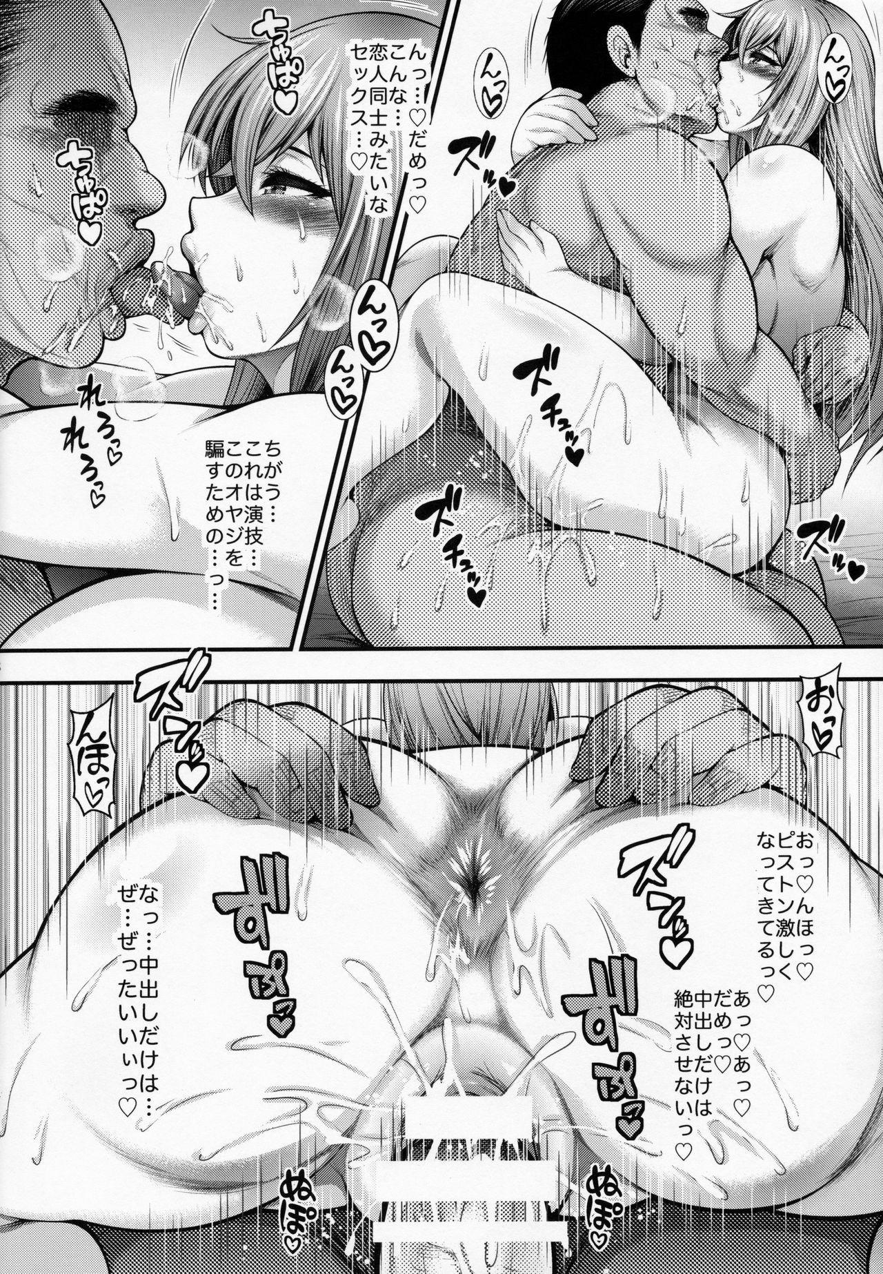 Misaki Otoshi 16