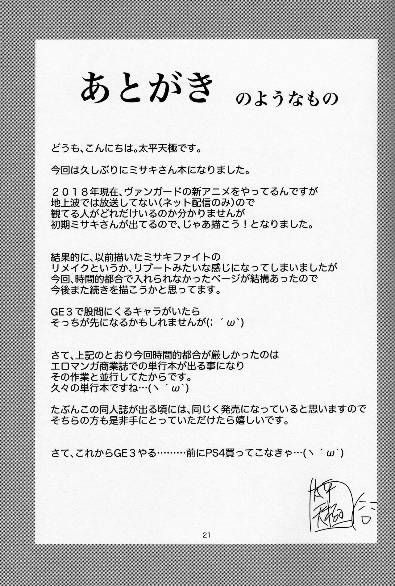Misaki Otoshi 19