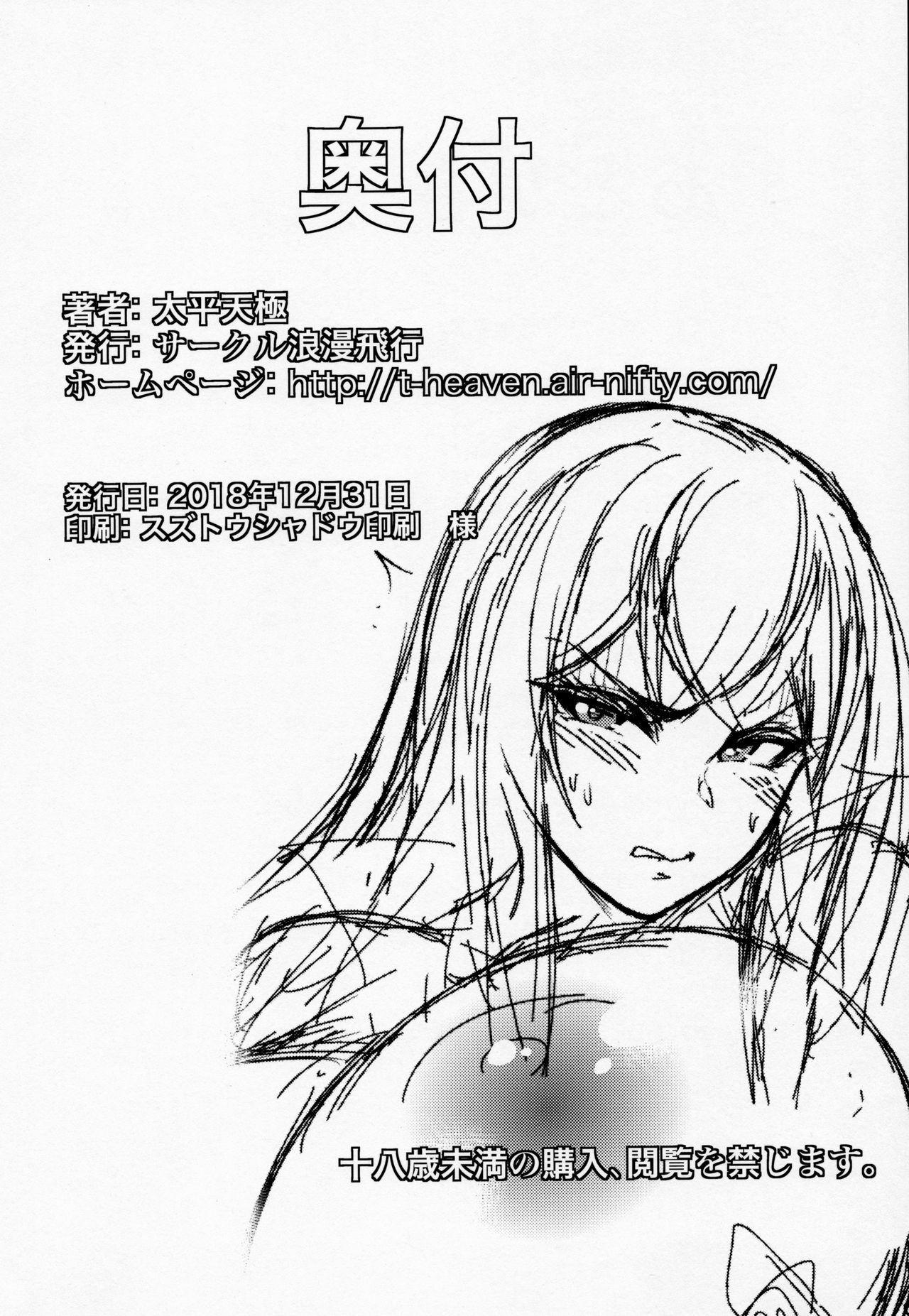 Misaki Otoshi 20