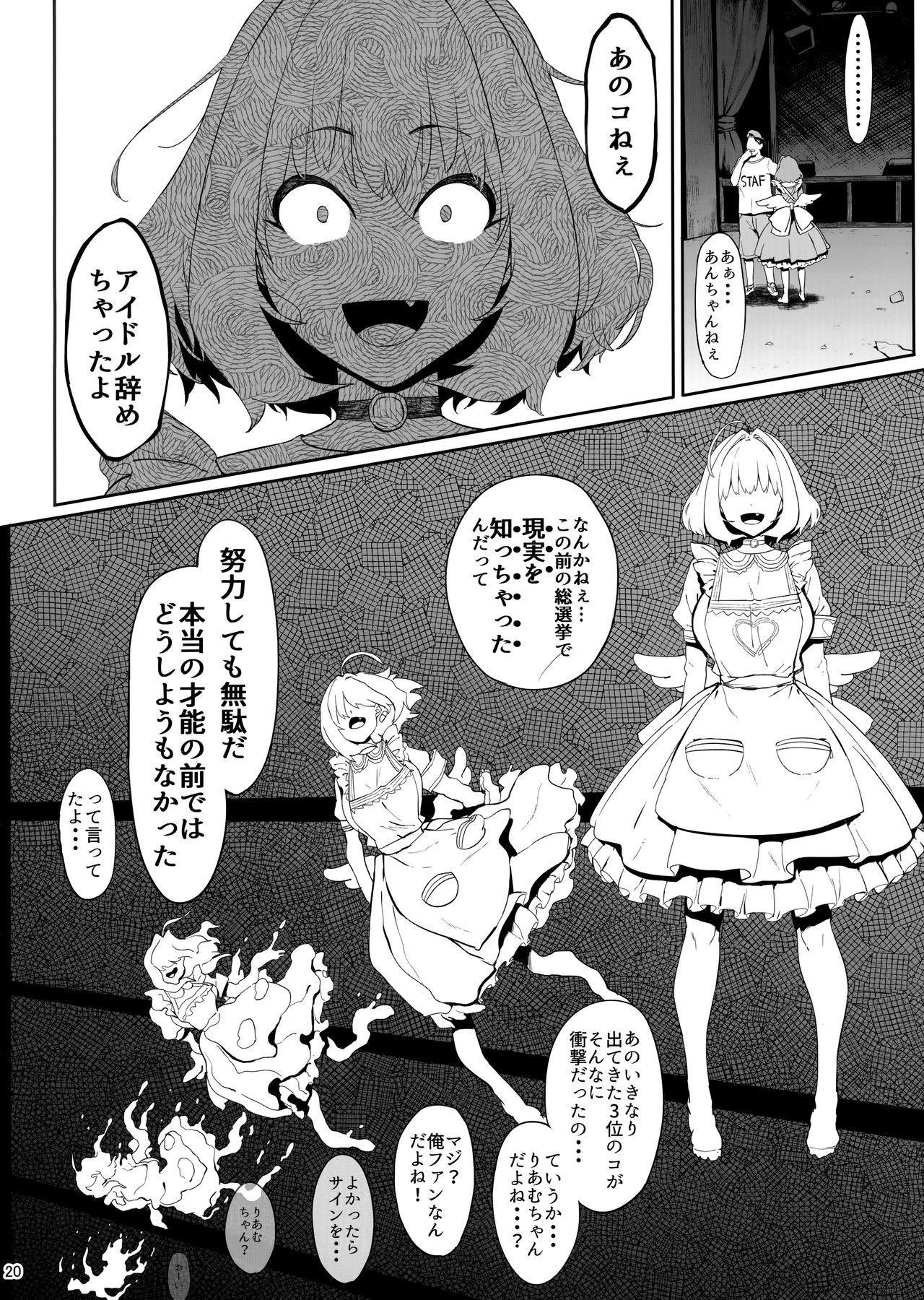 Yume Miru Kusuri 18