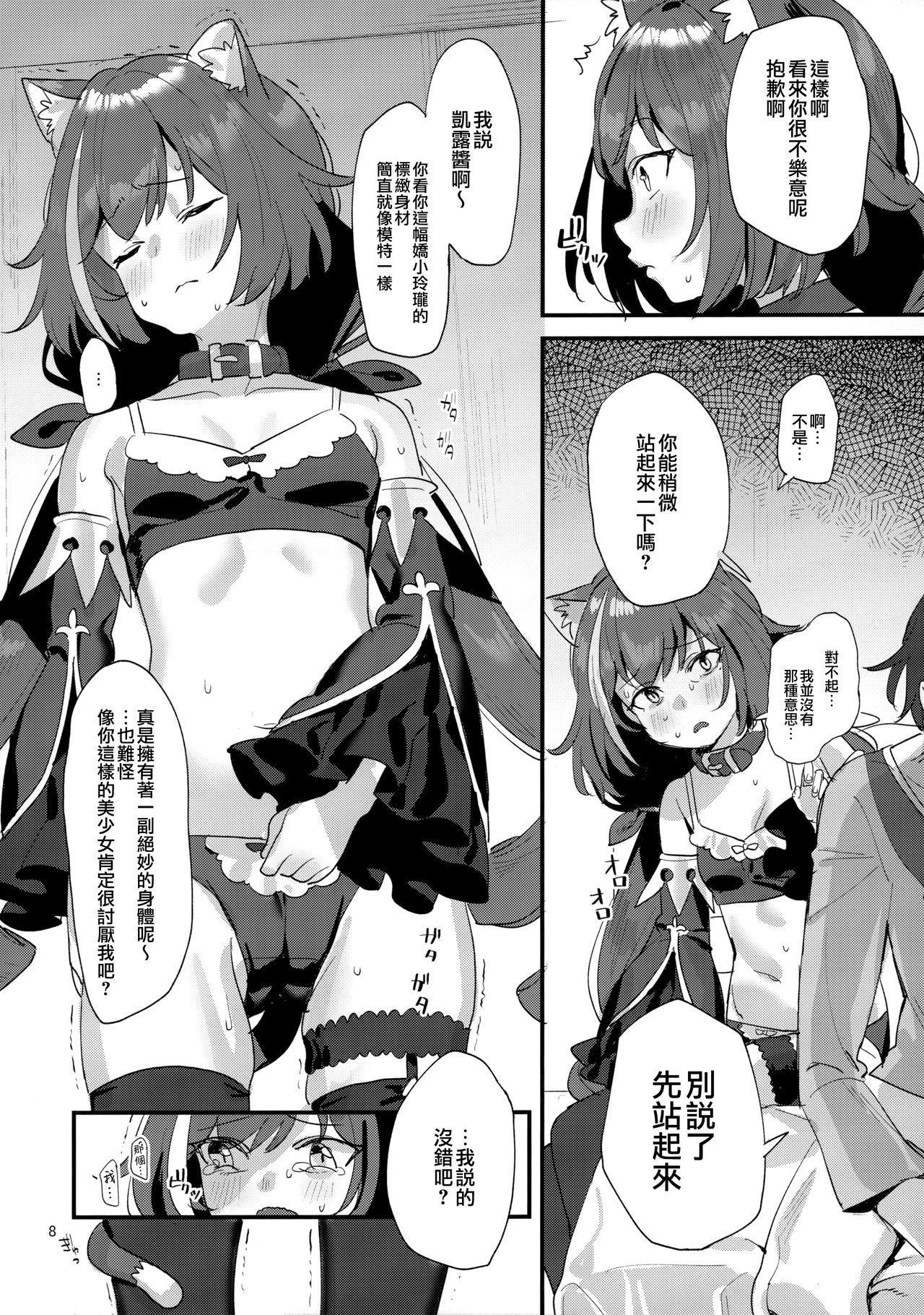 Ohayou, Kyaru-chan 6