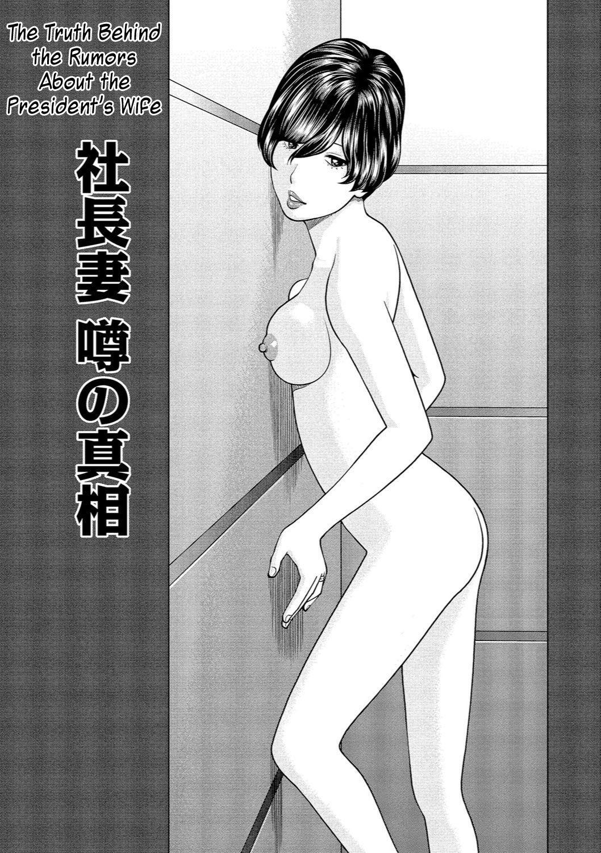 [Kuroki Hidehiko] 37-sai Hoshigarizuma   37-Year-Old Want Shy Wife Ch. 1-6 [English] [Mx4_1204] [Digital] 89