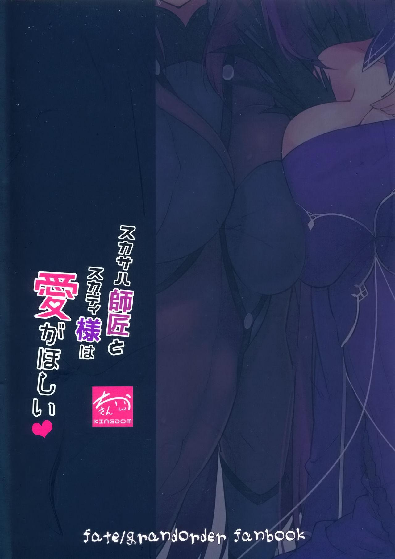 Scathach Shishou to Skadi-sama wa Ai ga Hoshii 19