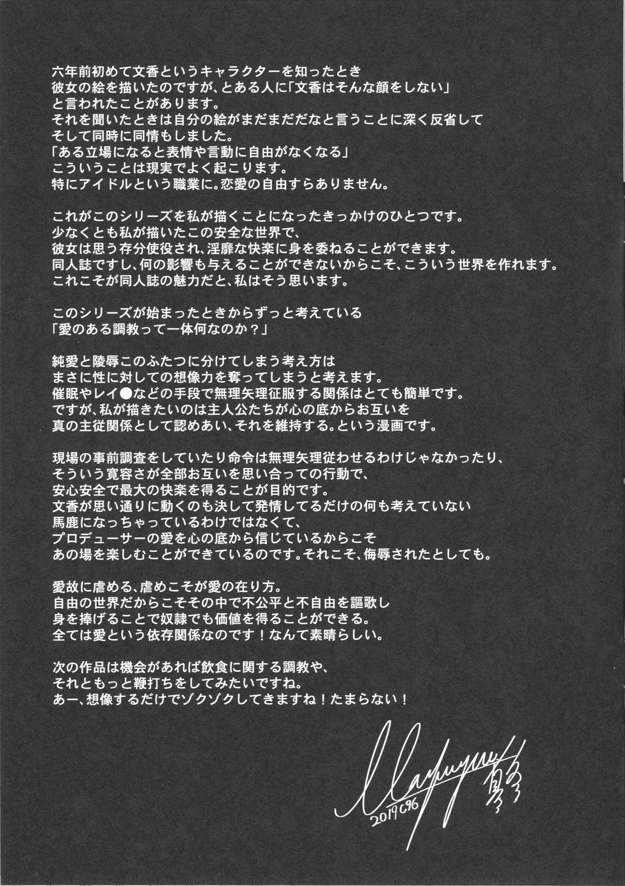 Sagisawa Fumika no Tashinami 2 19