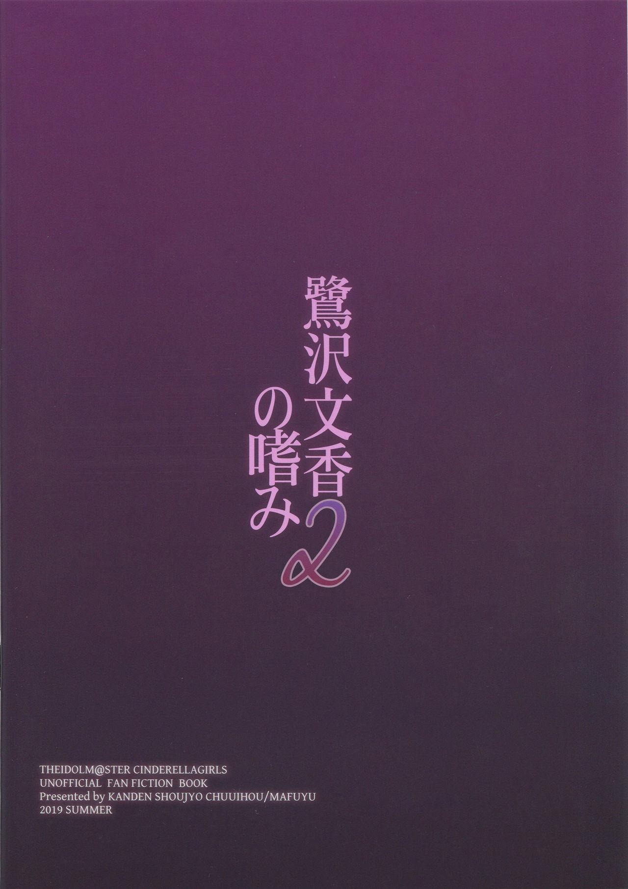 Sagisawa Fumika no Tashinami 2 21