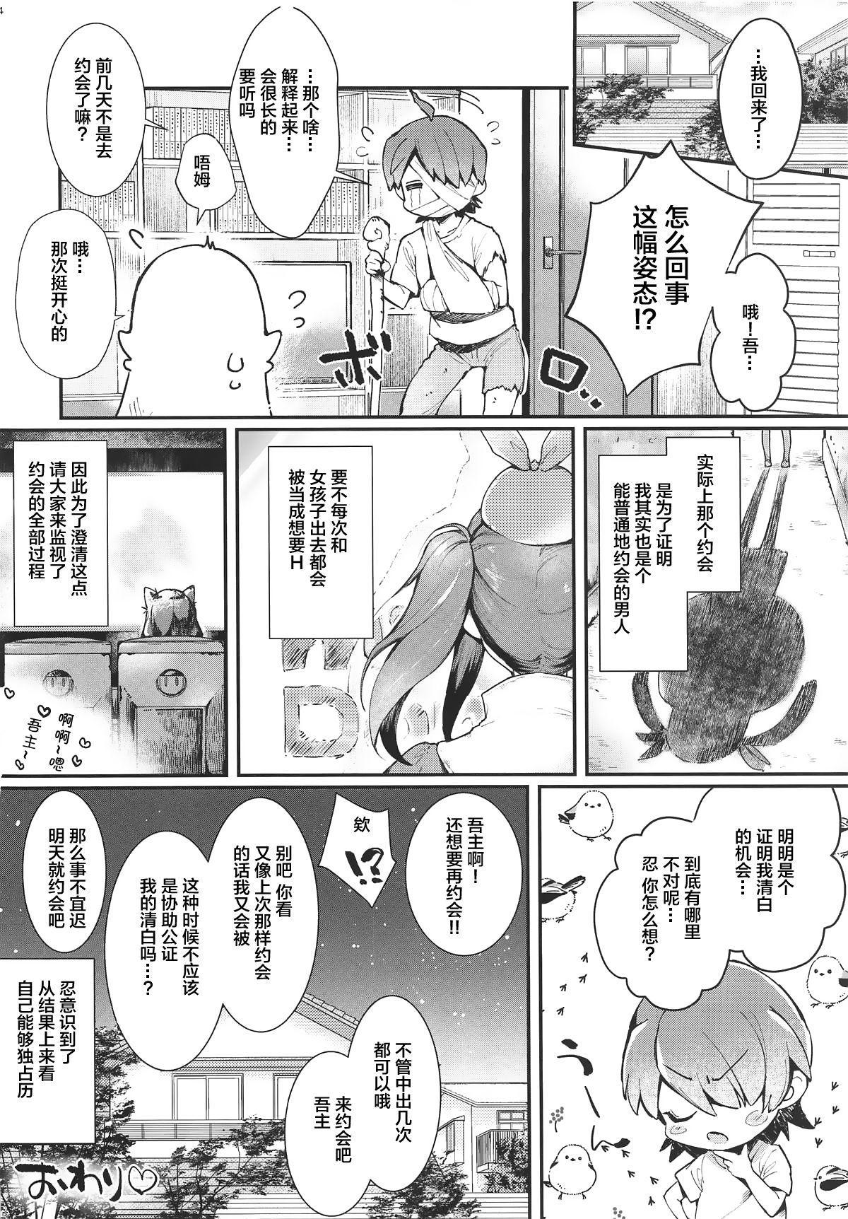 Pachimonogatari Part 18: Shinobu Date 23