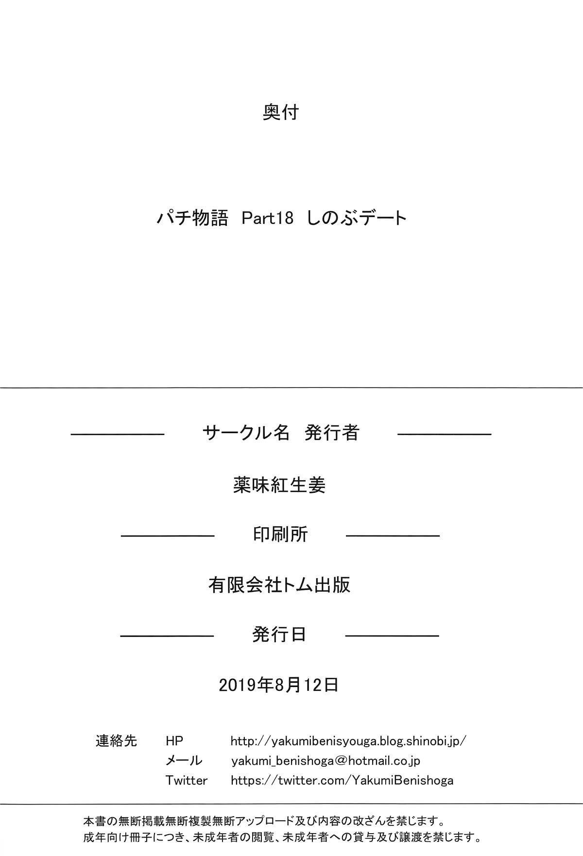 Pachimonogatari Part 18: Shinobu Date 25