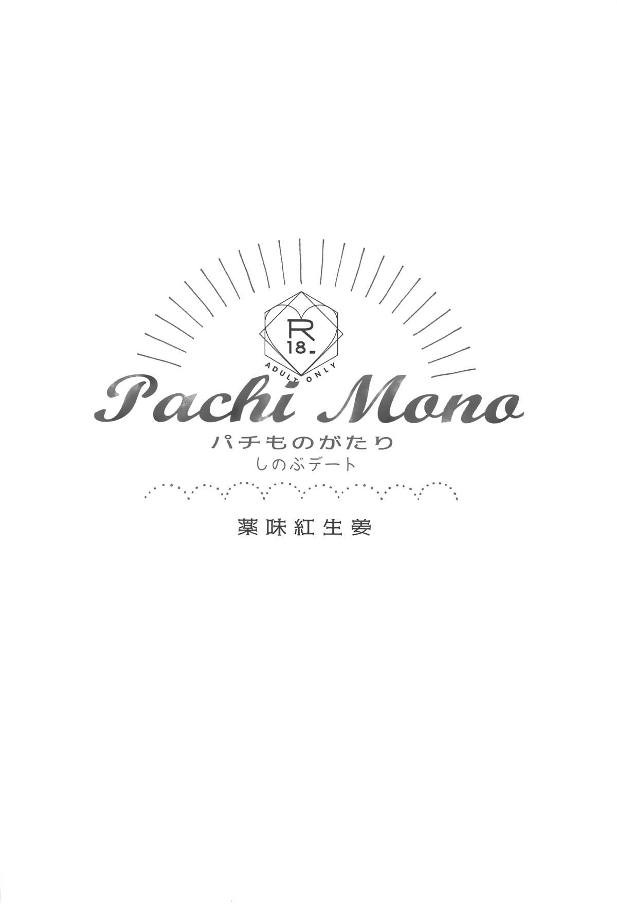 Pachimonogatari Part 18: Shinobu Date 26