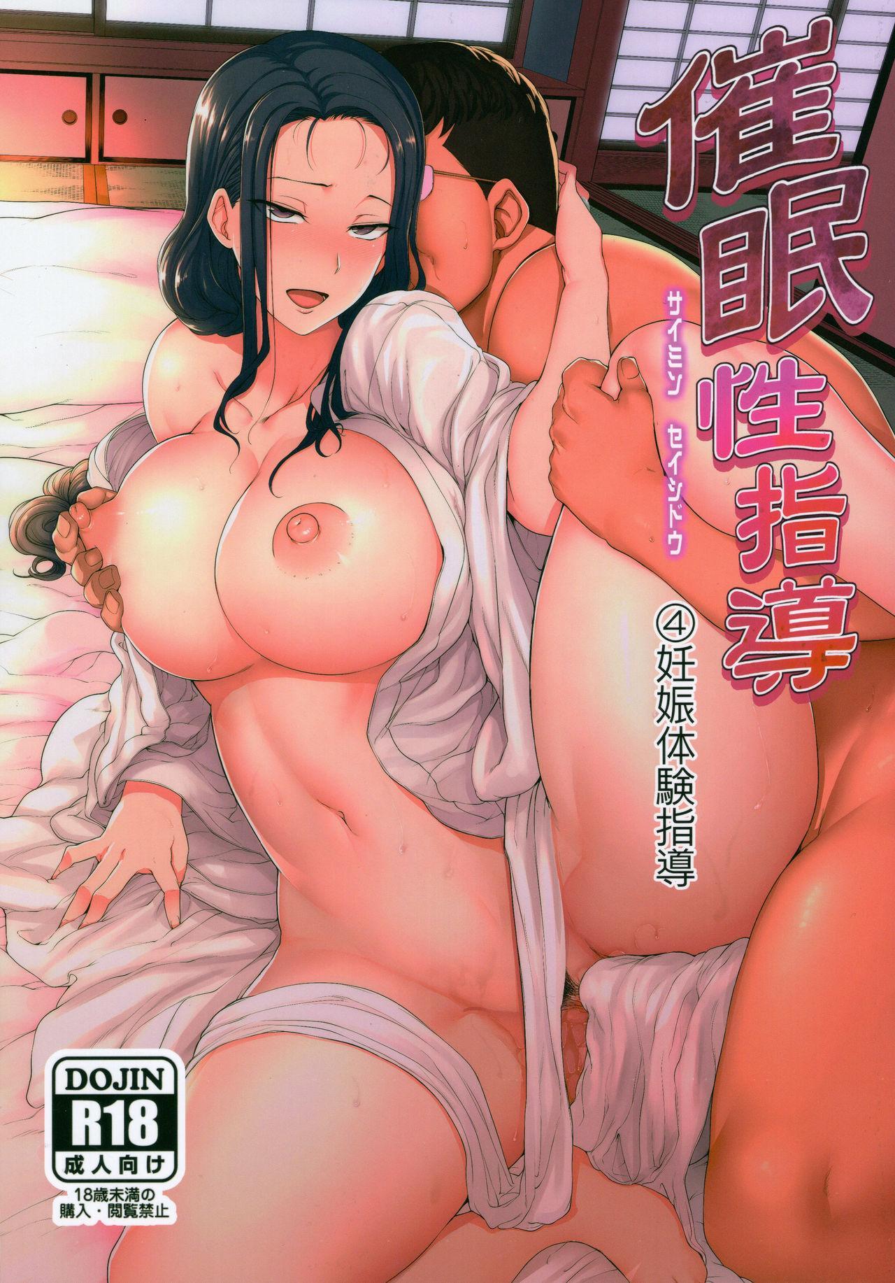 Saimin Seishidou 4: Ninshin Taiken Shidou 0