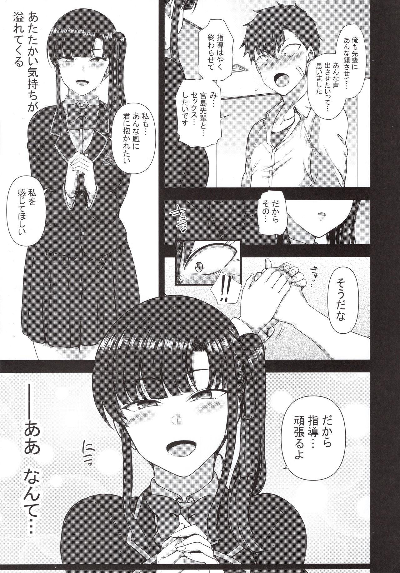 Saimin Seishidou 4: Ninshin Taiken Shidou 13