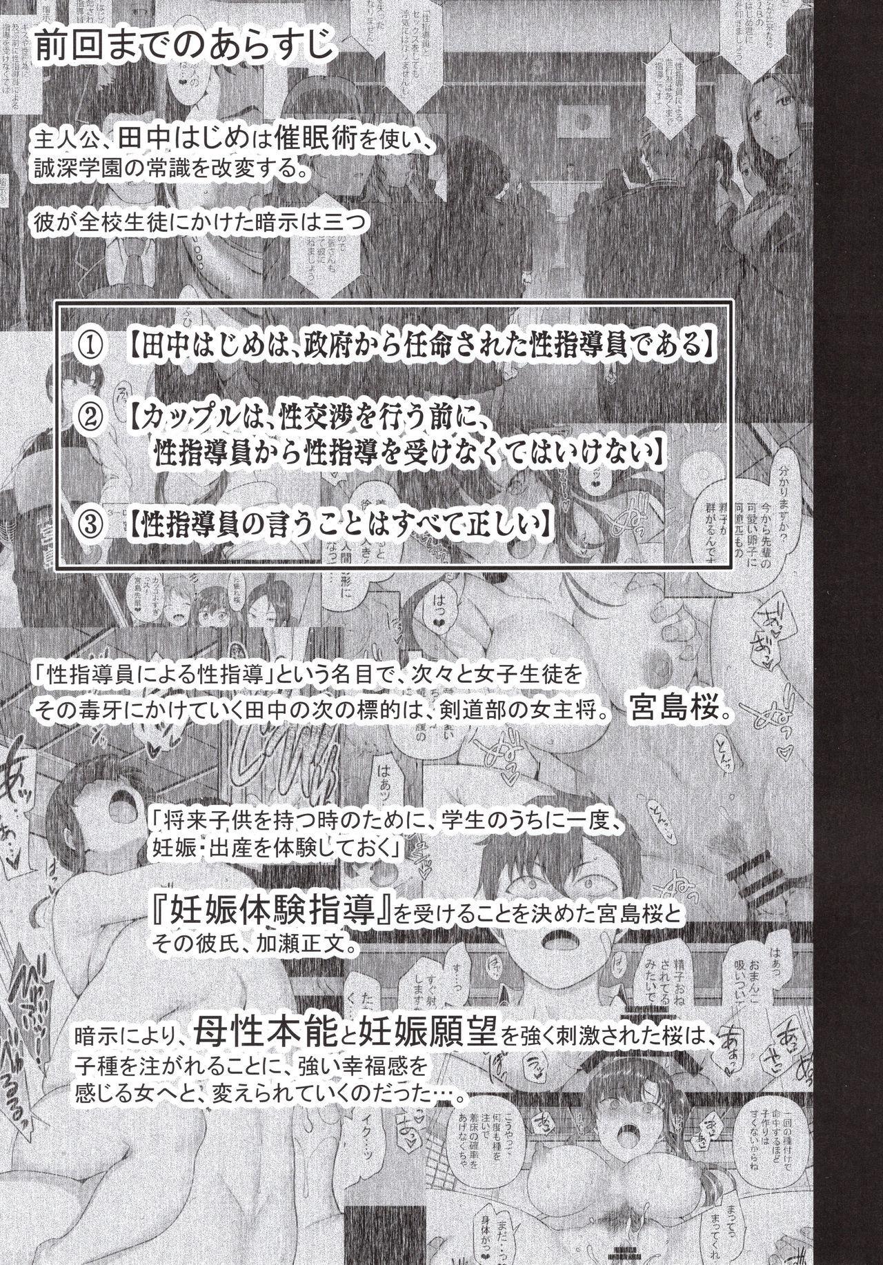 Saimin Seishidou 4: Ninshin Taiken Shidou 1
