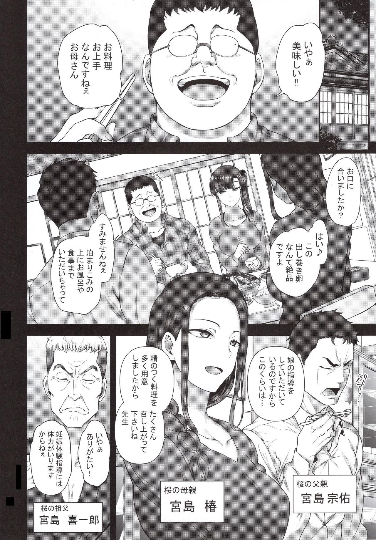Saimin Seishidou 4: Ninshin Taiken Shidou 32