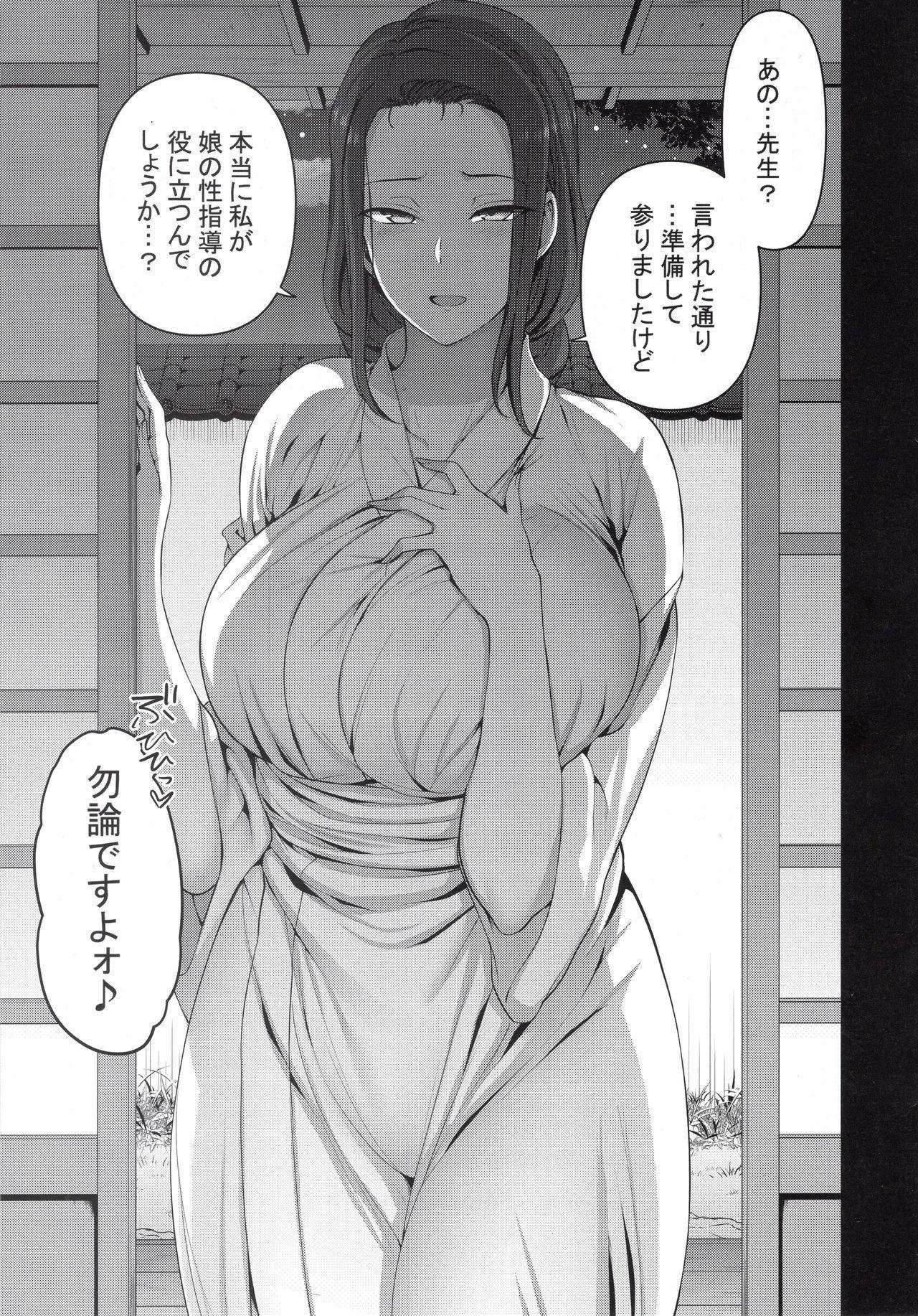 Saimin Seishidou 4: Ninshin Taiken Shidou 37