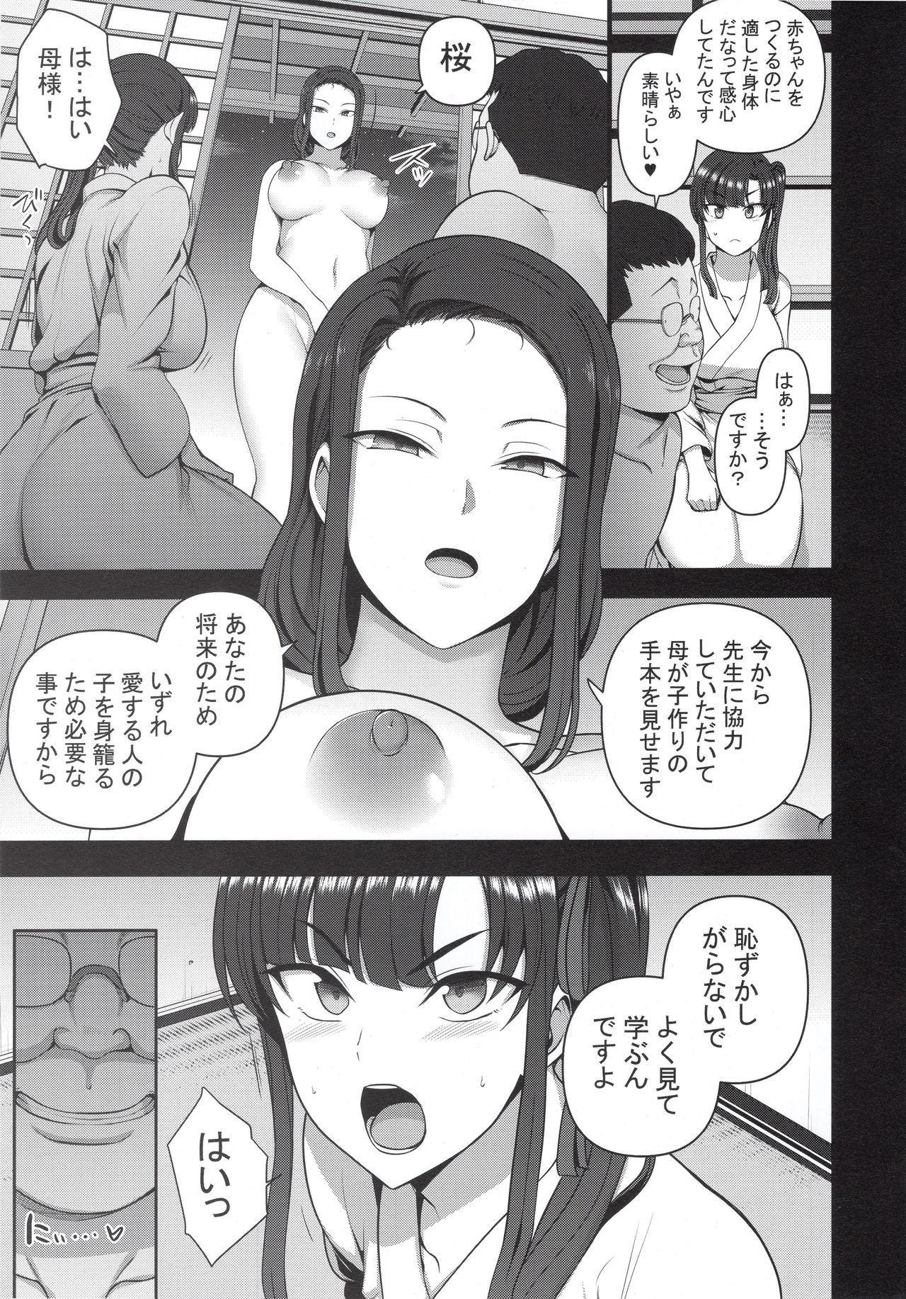 Saimin Seishidou 4: Ninshin Taiken Shidou 41