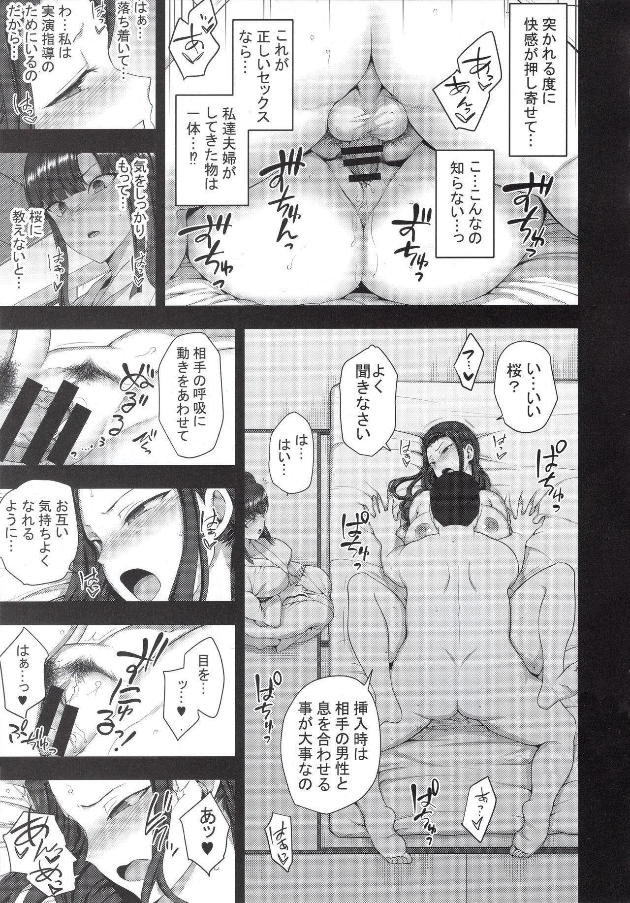 Saimin Seishidou 4: Ninshin Taiken Shidou 51