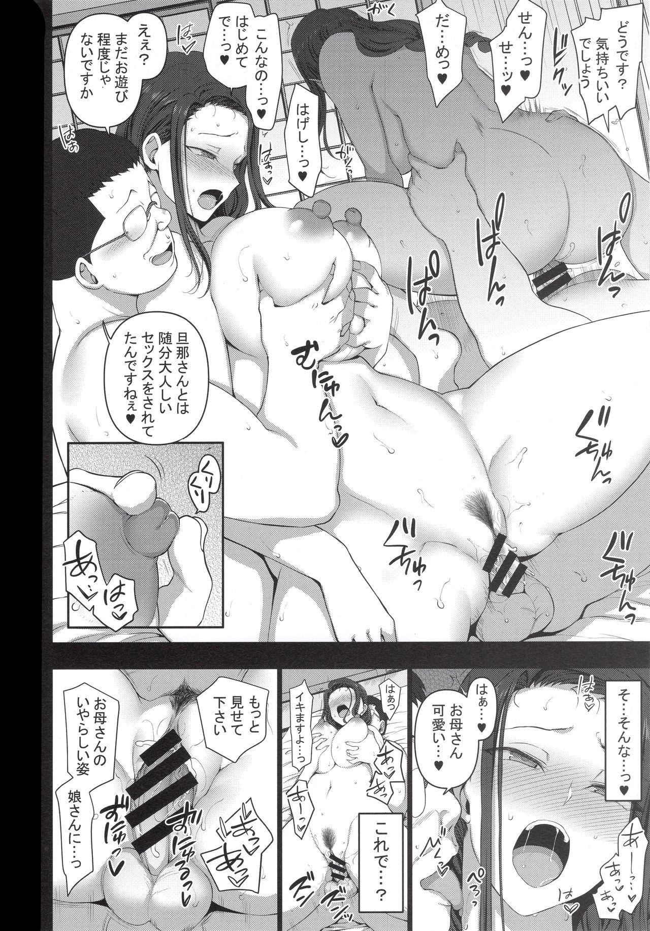 Saimin Seishidou 4: Ninshin Taiken Shidou 58