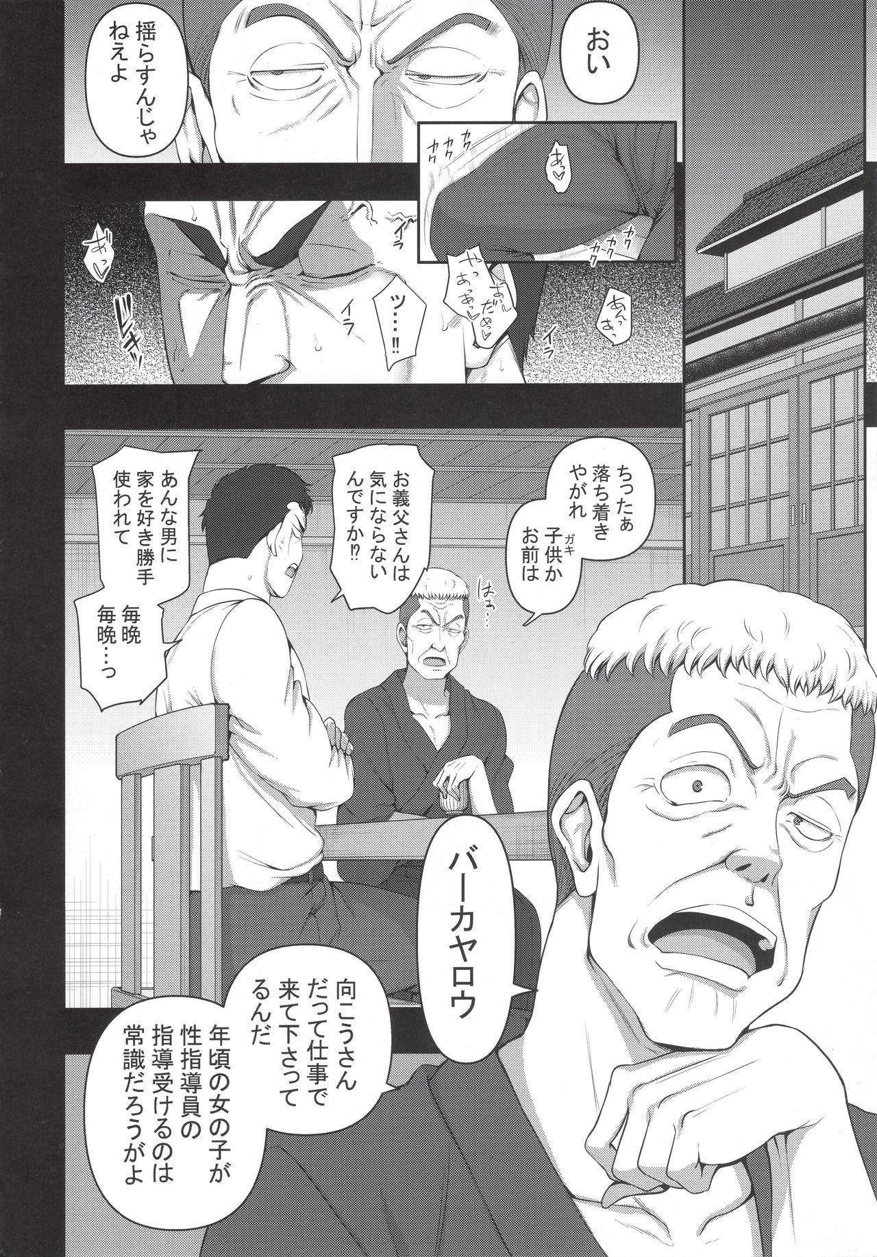 Saimin Seishidou 4: Ninshin Taiken Shidou 68