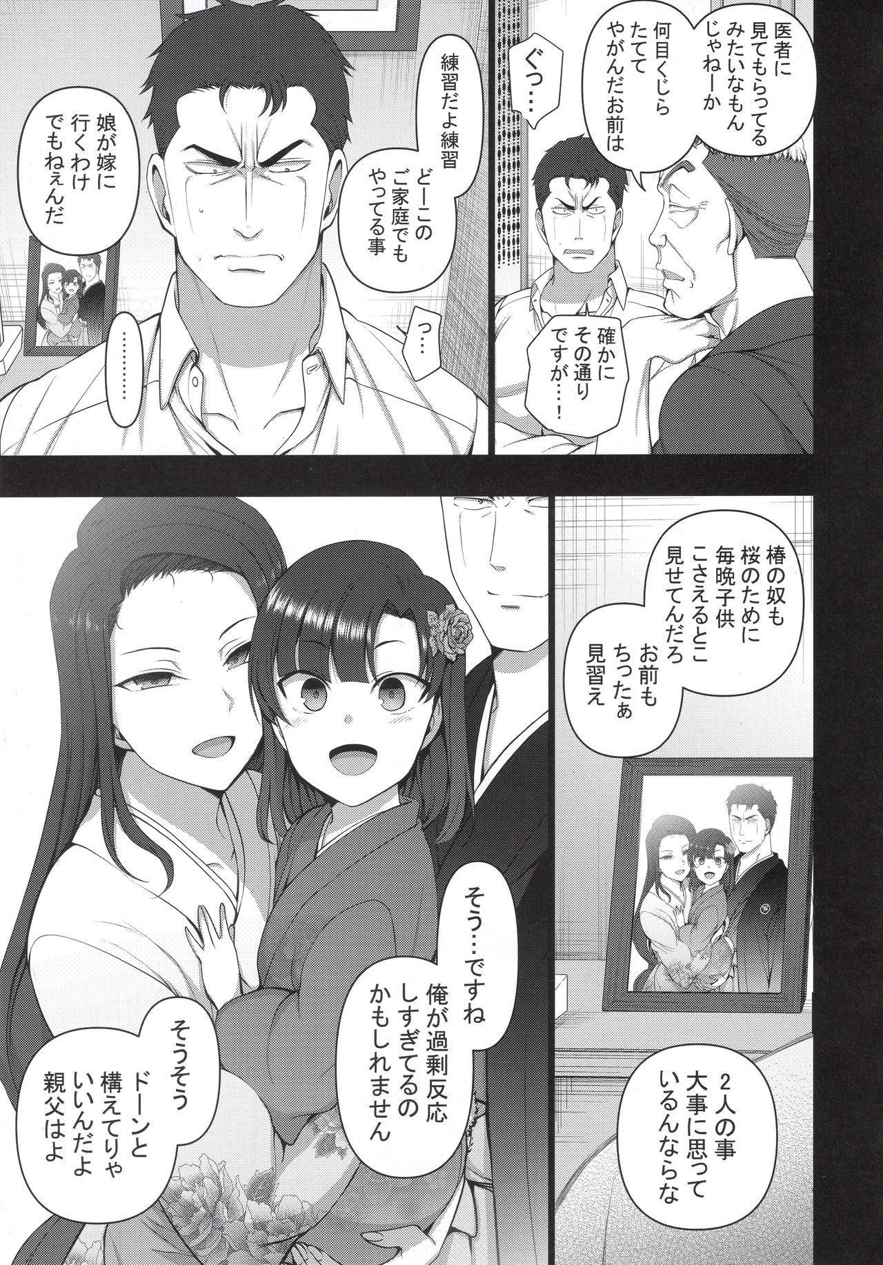 Saimin Seishidou 4: Ninshin Taiken Shidou 69