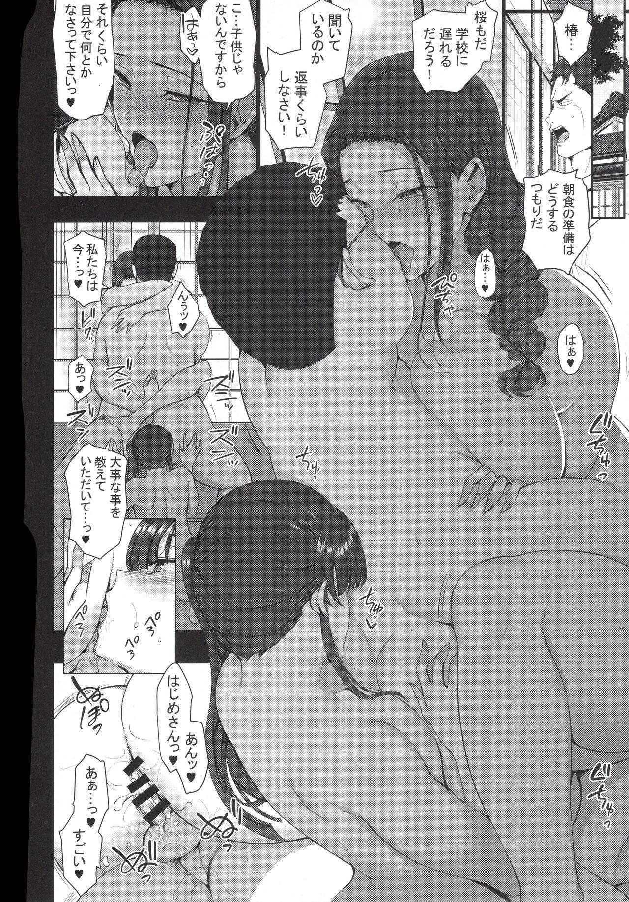 Saimin Seishidou 4: Ninshin Taiken Shidou 80