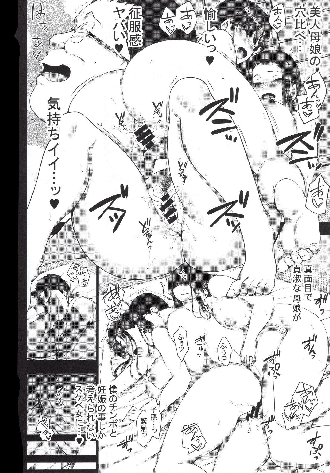 Saimin Seishidou 4: Ninshin Taiken Shidou 82