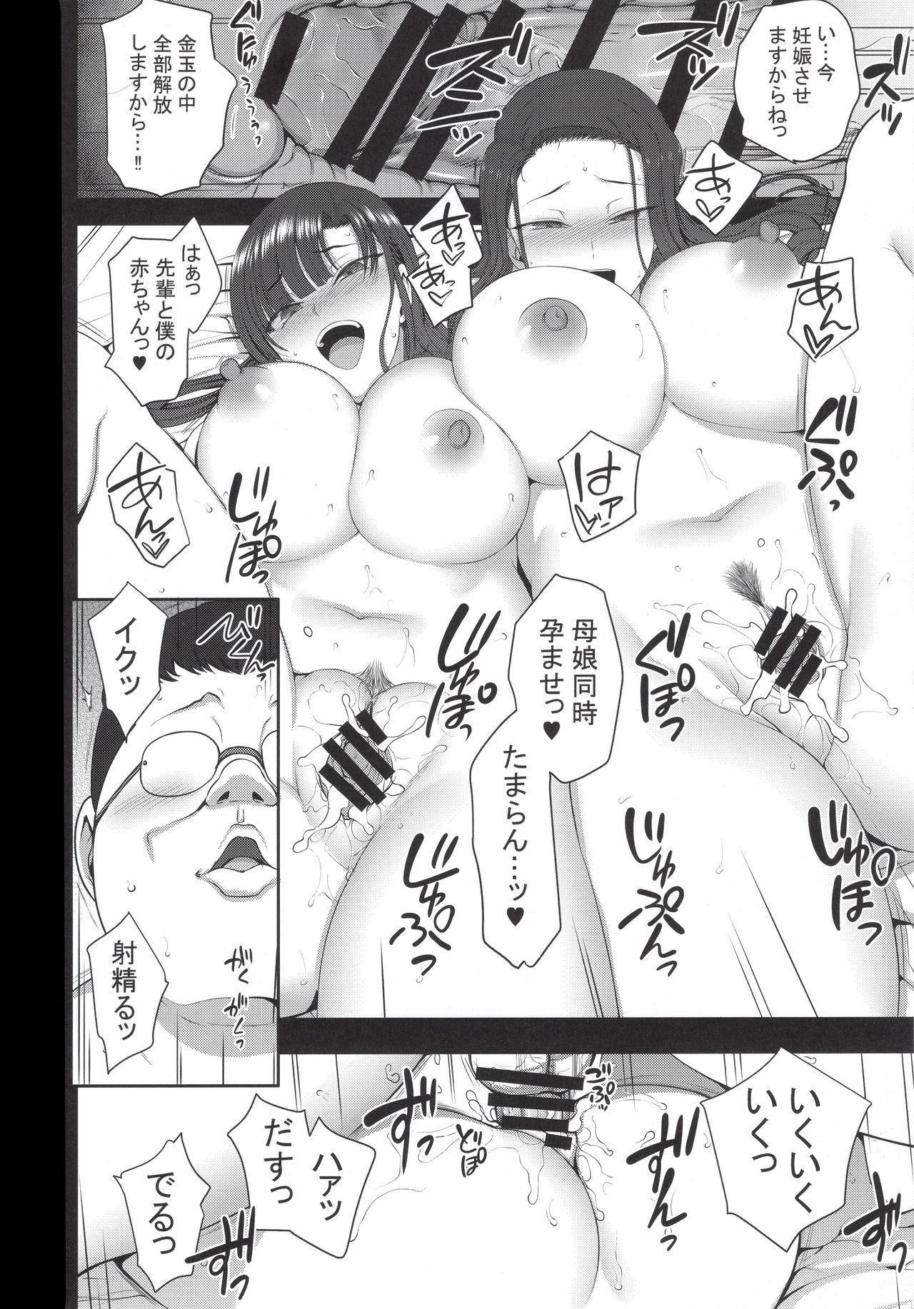 Saimin Seishidou 4: Ninshin Taiken Shidou 86