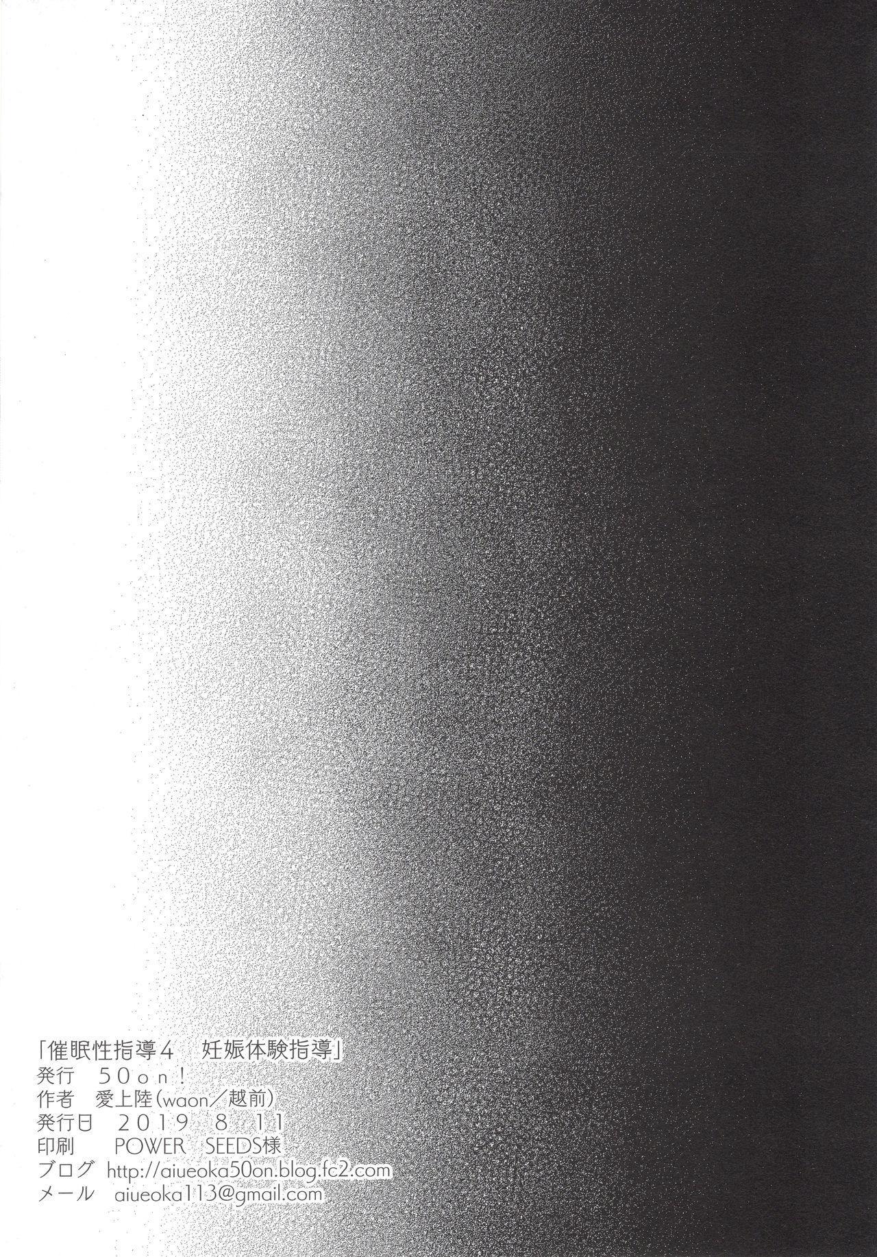 Saimin Seishidou 4: Ninshin Taiken Shidou 91