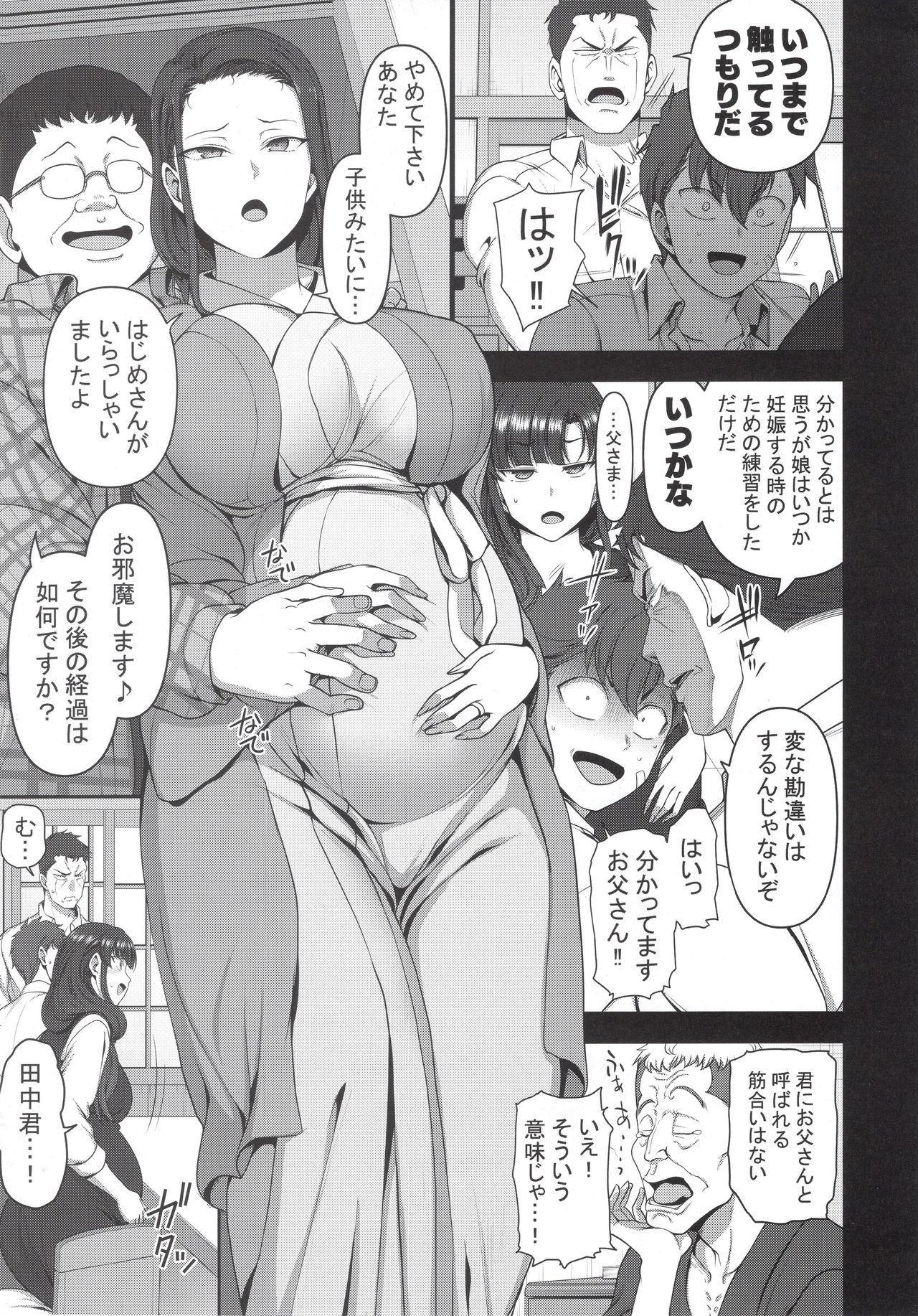 Saimin Seishidou 4: Ninshin Taiken Shidou 95